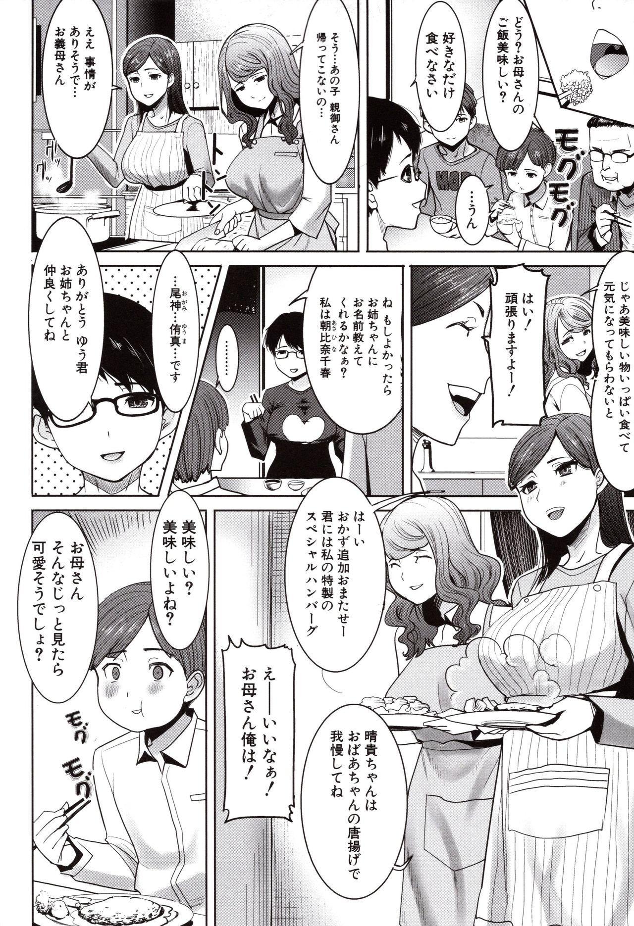 Unsweet - Asahina Ikka Netorareta Haha · Tomoko 9