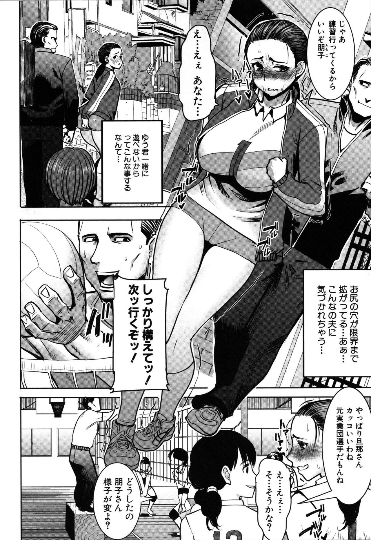 Unsweet - Asahina Ikka Netorareta Haha · Tomoko 101