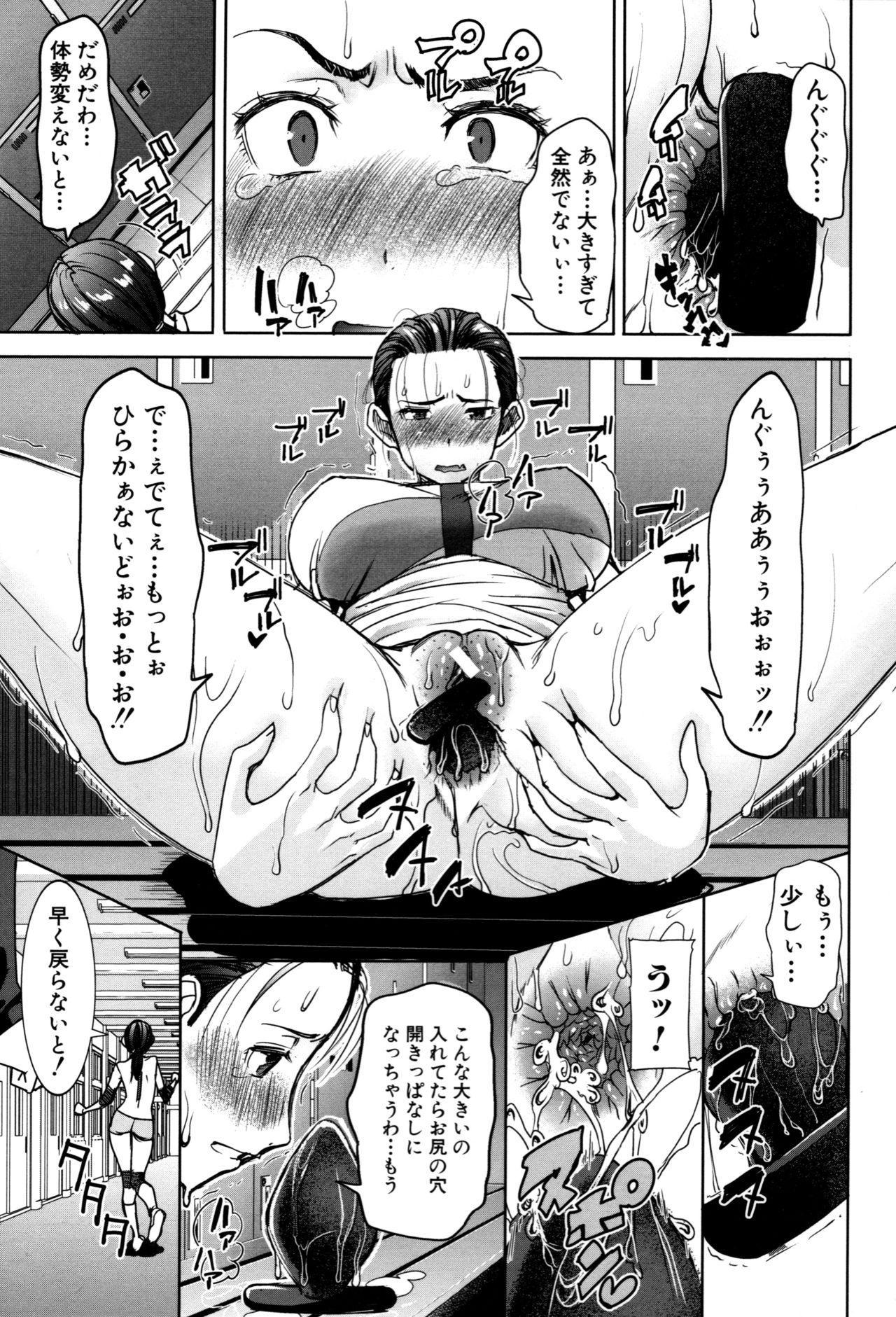 Unsweet - Asahina Ikka Netorareta Haha · Tomoko 104