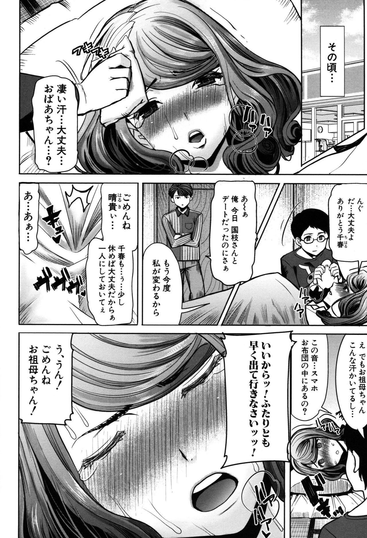 Unsweet - Asahina Ikka Netorareta Haha · Tomoko 107