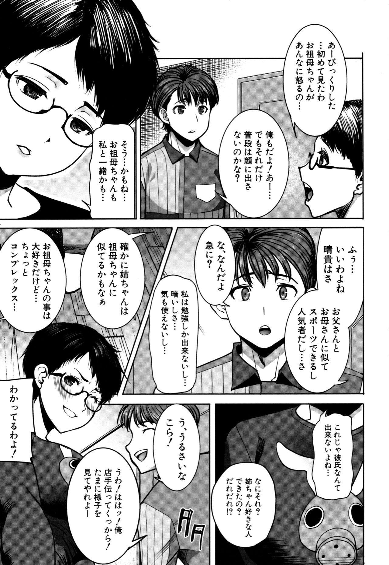 Unsweet - Asahina Ikka Netorareta Haha · Tomoko 108