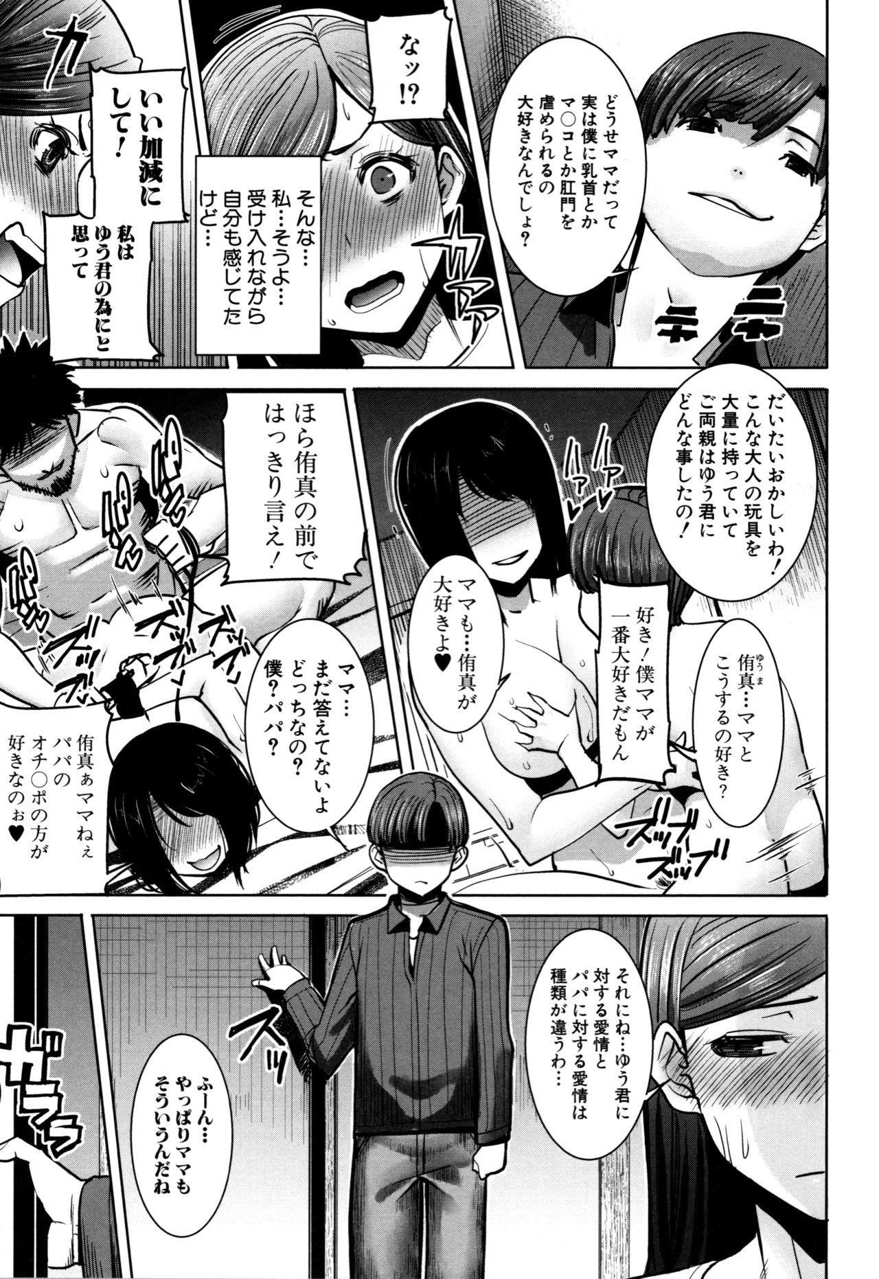 Unsweet - Asahina Ikka Netorareta Haha · Tomoko 114