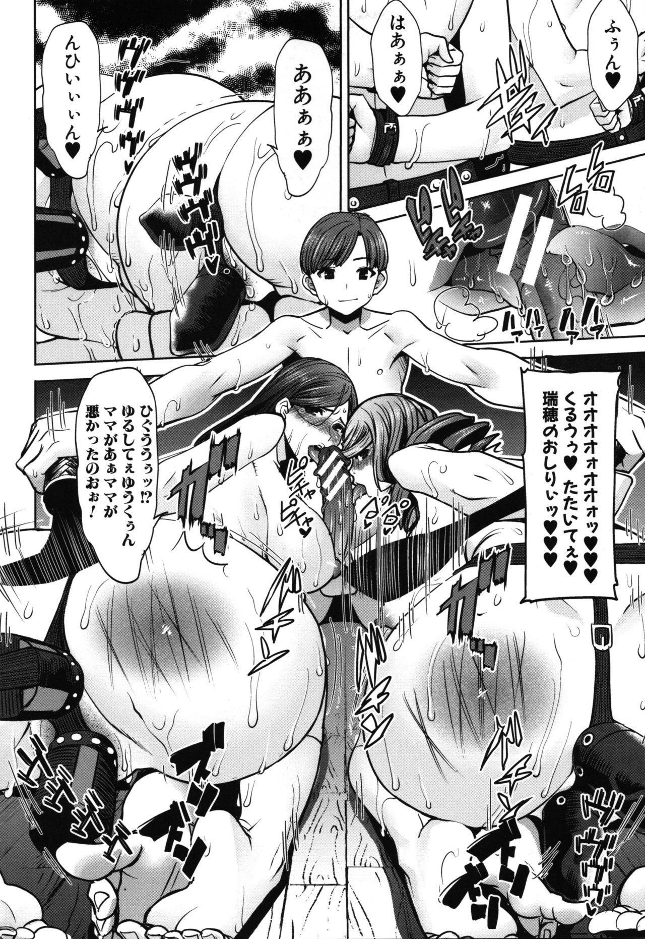Unsweet - Asahina Ikka Netorareta Haha · Tomoko 117