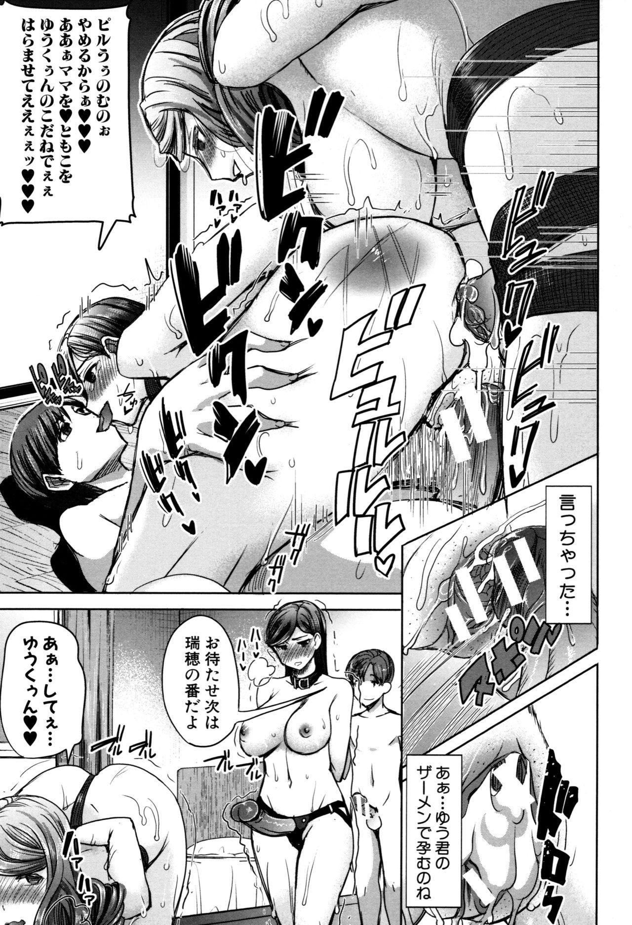 Unsweet - Asahina Ikka Netorareta Haha · Tomoko 122