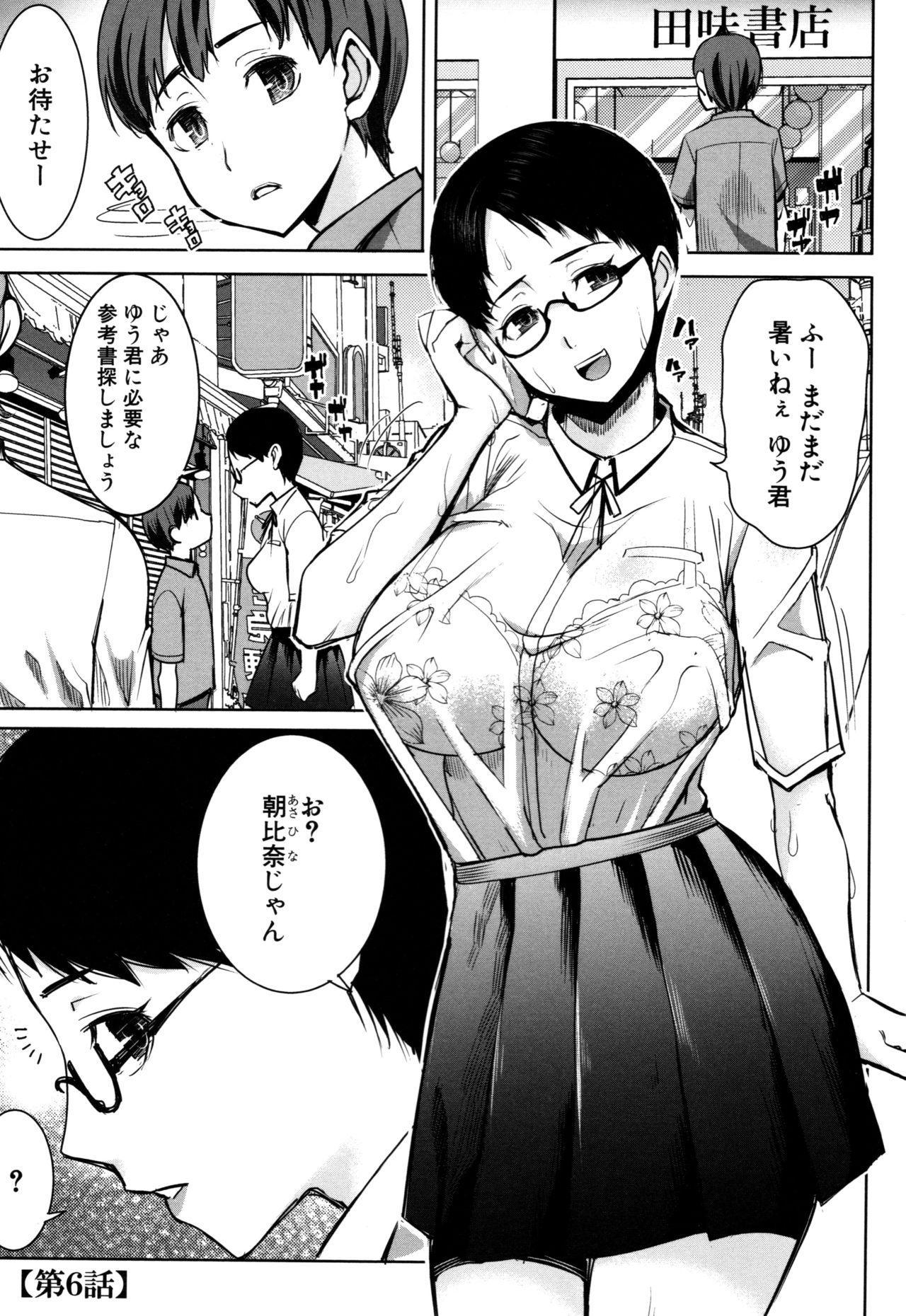 Unsweet - Asahina Ikka Netorareta Haha · Tomoko 124