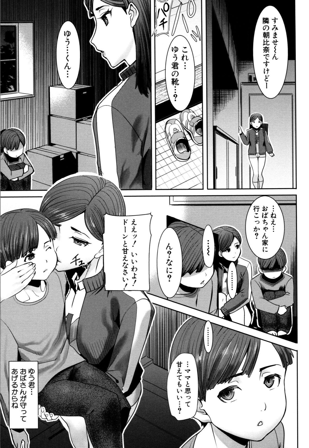 Unsweet - Asahina Ikka Netorareta Haha · Tomoko 12
