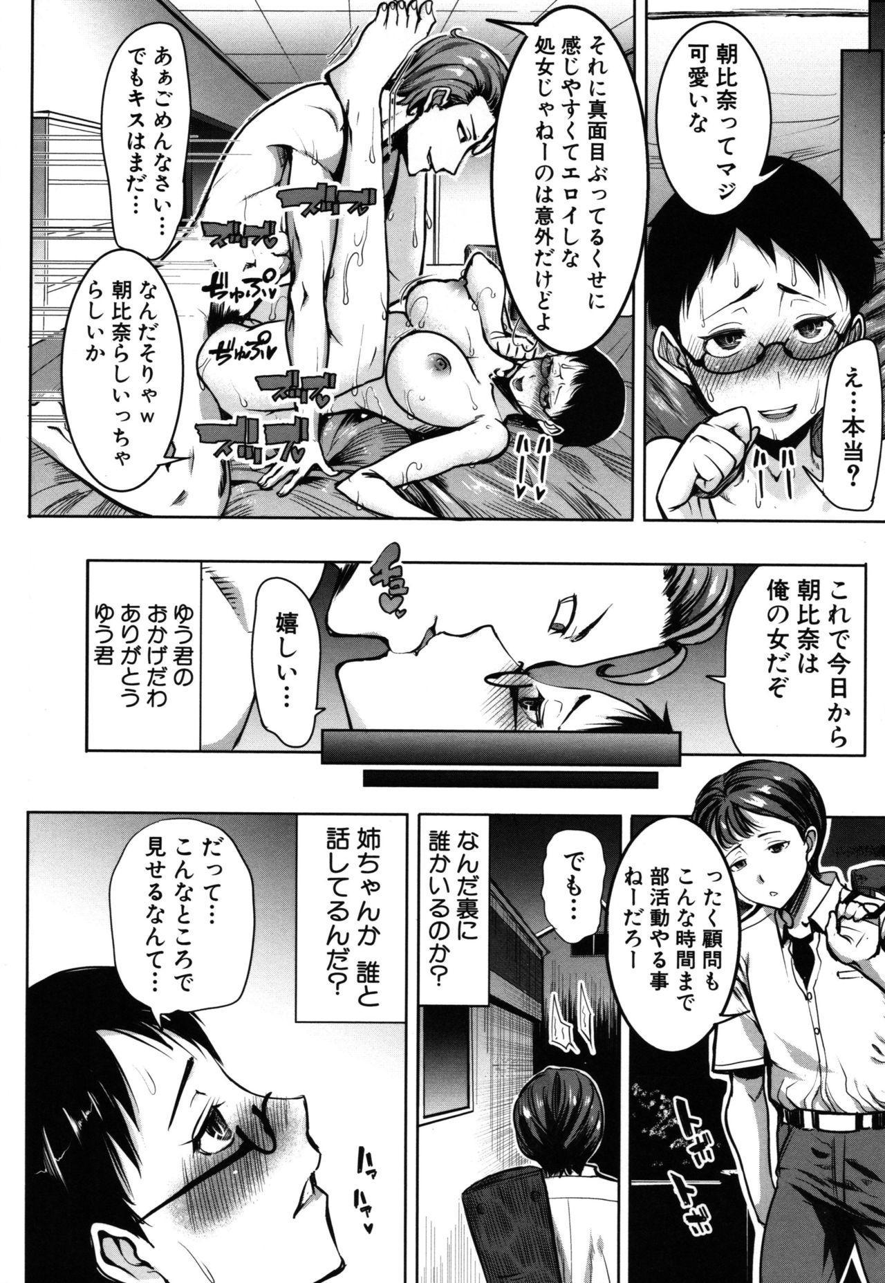 Unsweet - Asahina Ikka Netorareta Haha · Tomoko 143