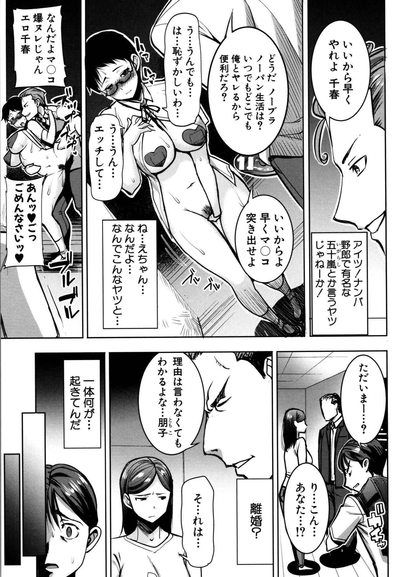 Unsweet - Asahina Ikka Netorareta Haha · Tomoko 144