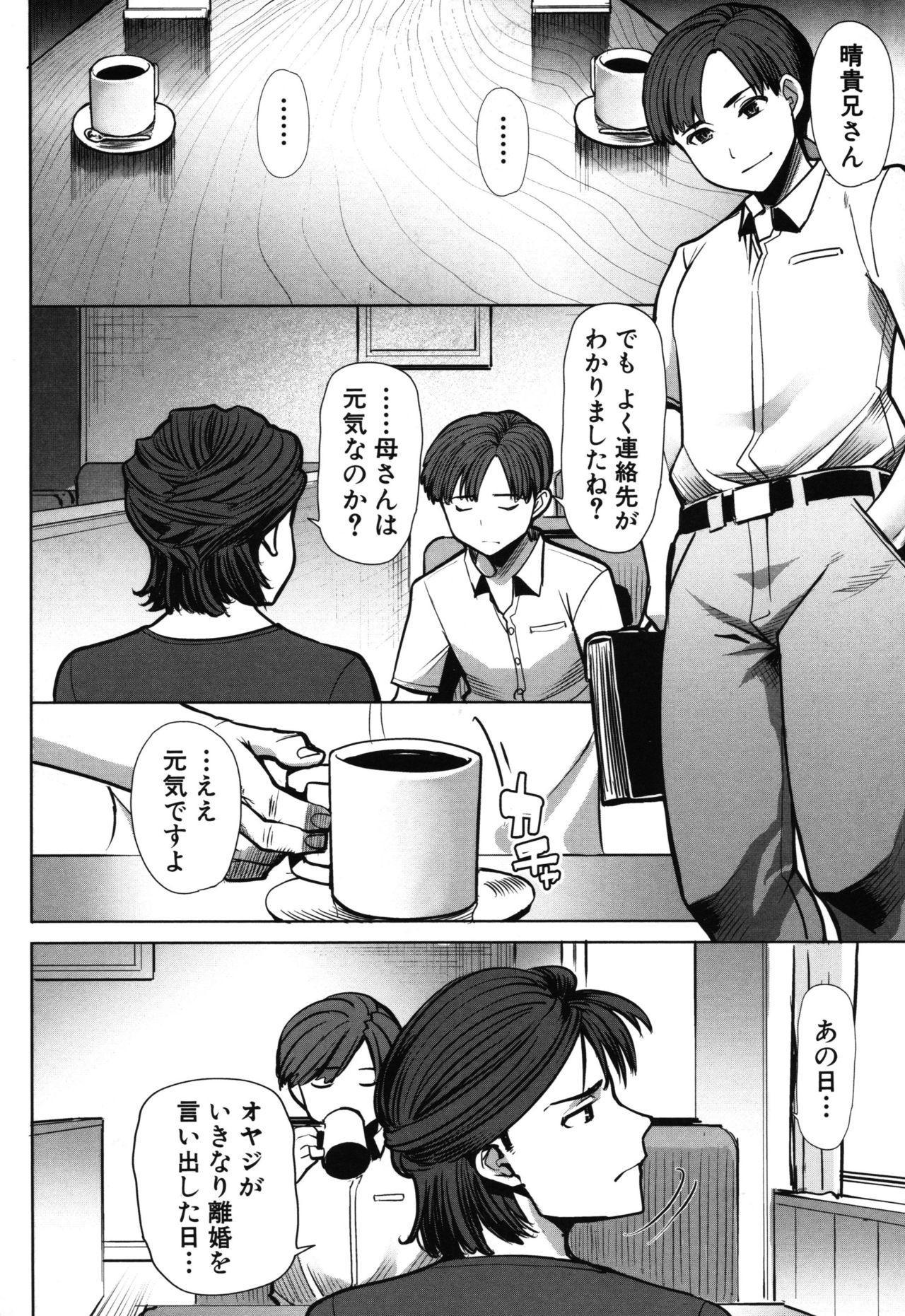 Unsweet - Asahina Ikka Netorareta Haha · Tomoko 149