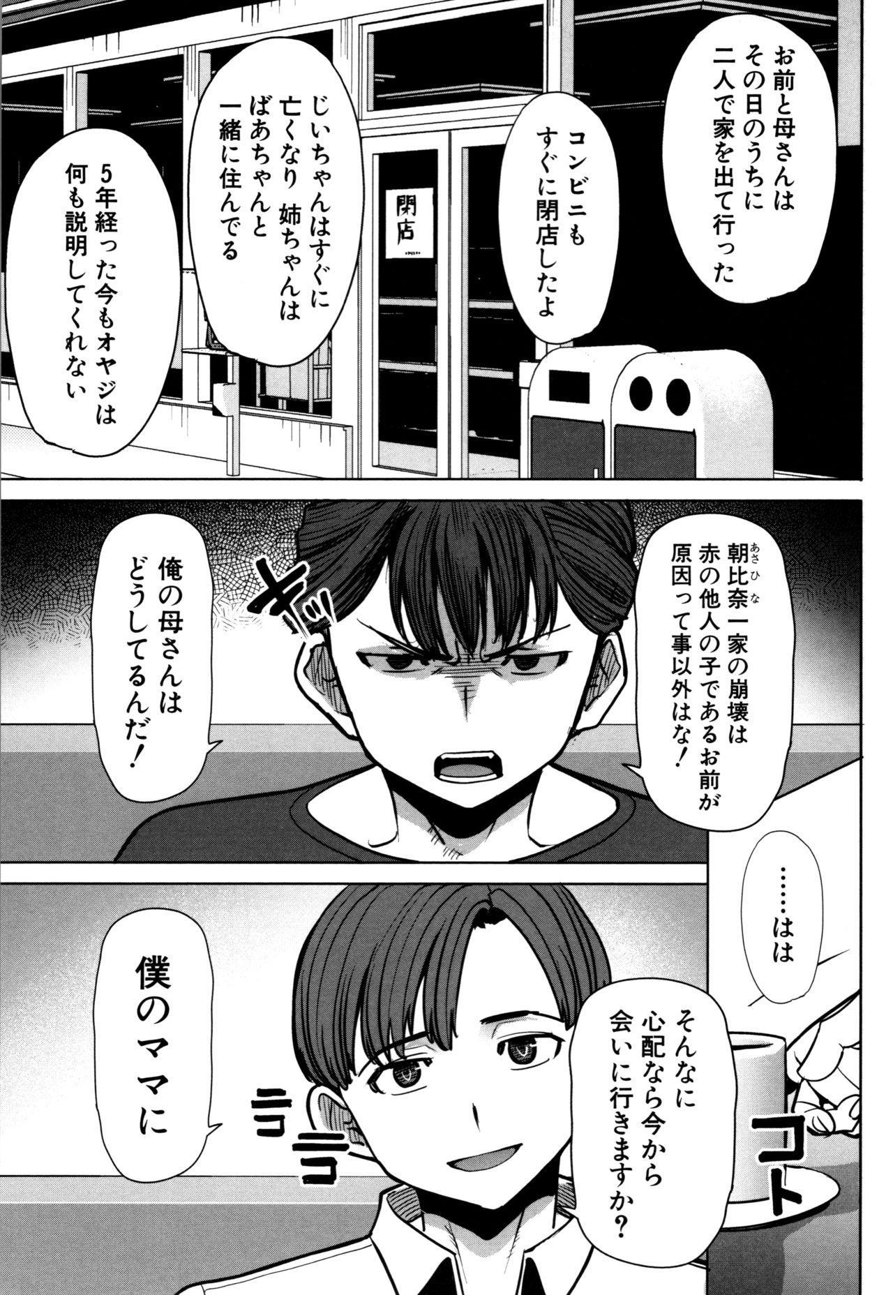 Unsweet - Asahina Ikka Netorareta Haha · Tomoko 150