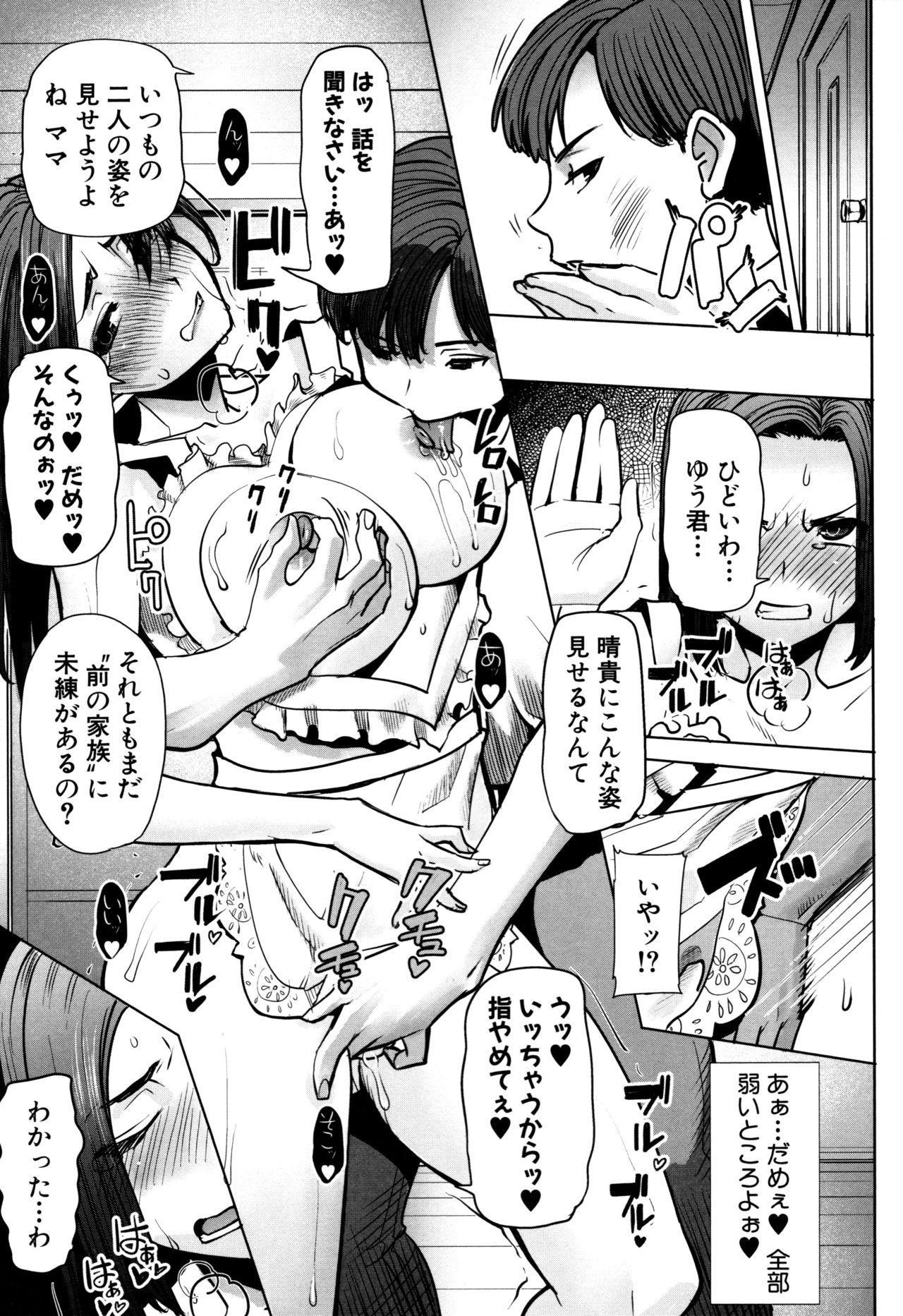 Unsweet - Asahina Ikka Netorareta Haha · Tomoko 154