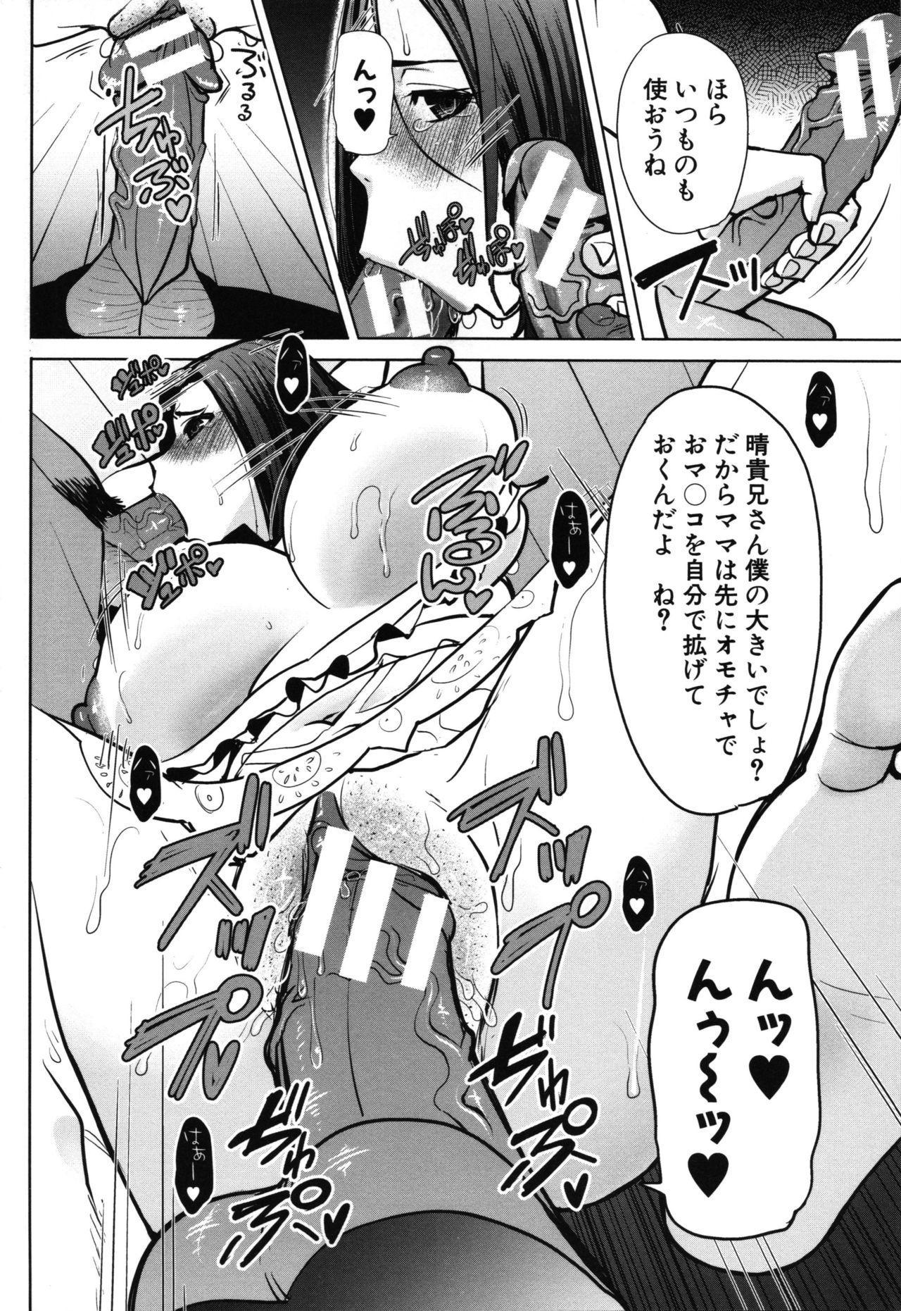 Unsweet - Asahina Ikka Netorareta Haha · Tomoko 159