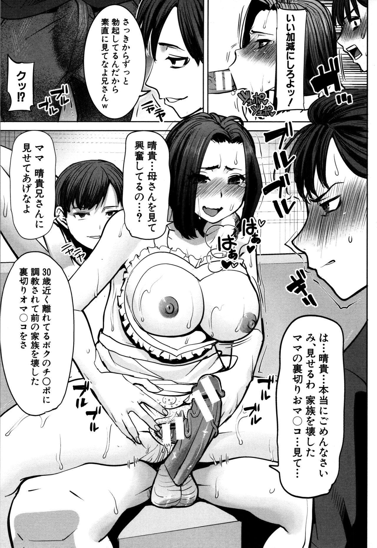 Unsweet - Asahina Ikka Netorareta Haha · Tomoko 162