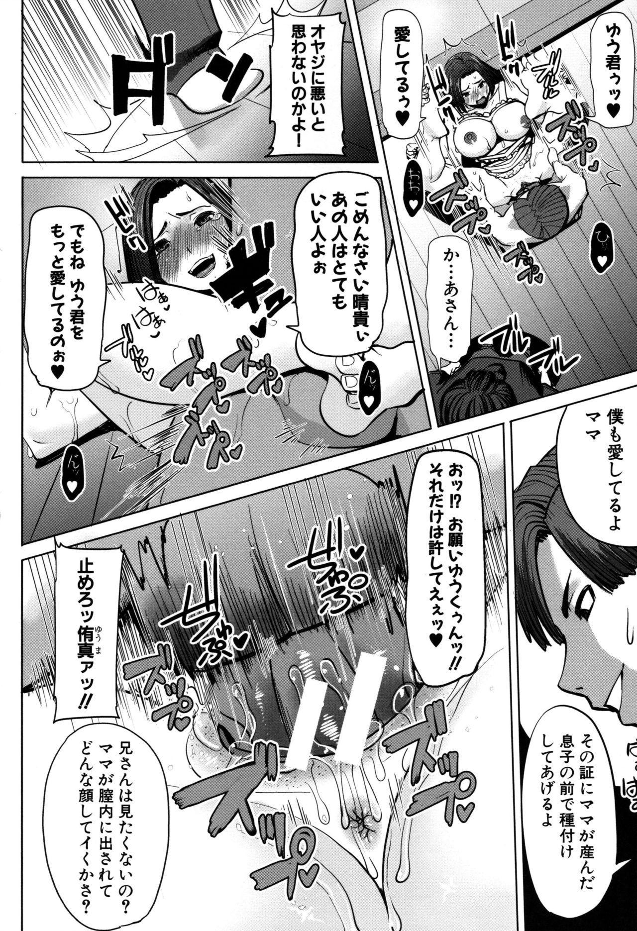 Unsweet - Asahina Ikka Netorareta Haha · Tomoko 167