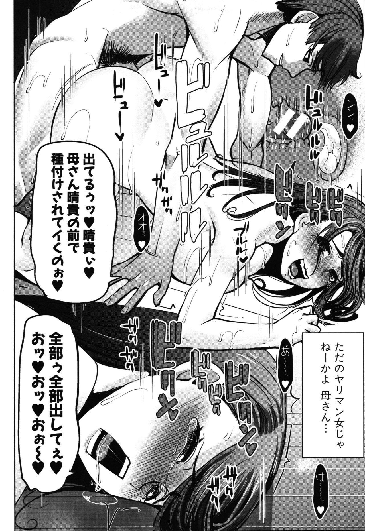 Unsweet - Asahina Ikka Netorareta Haha · Tomoko 169