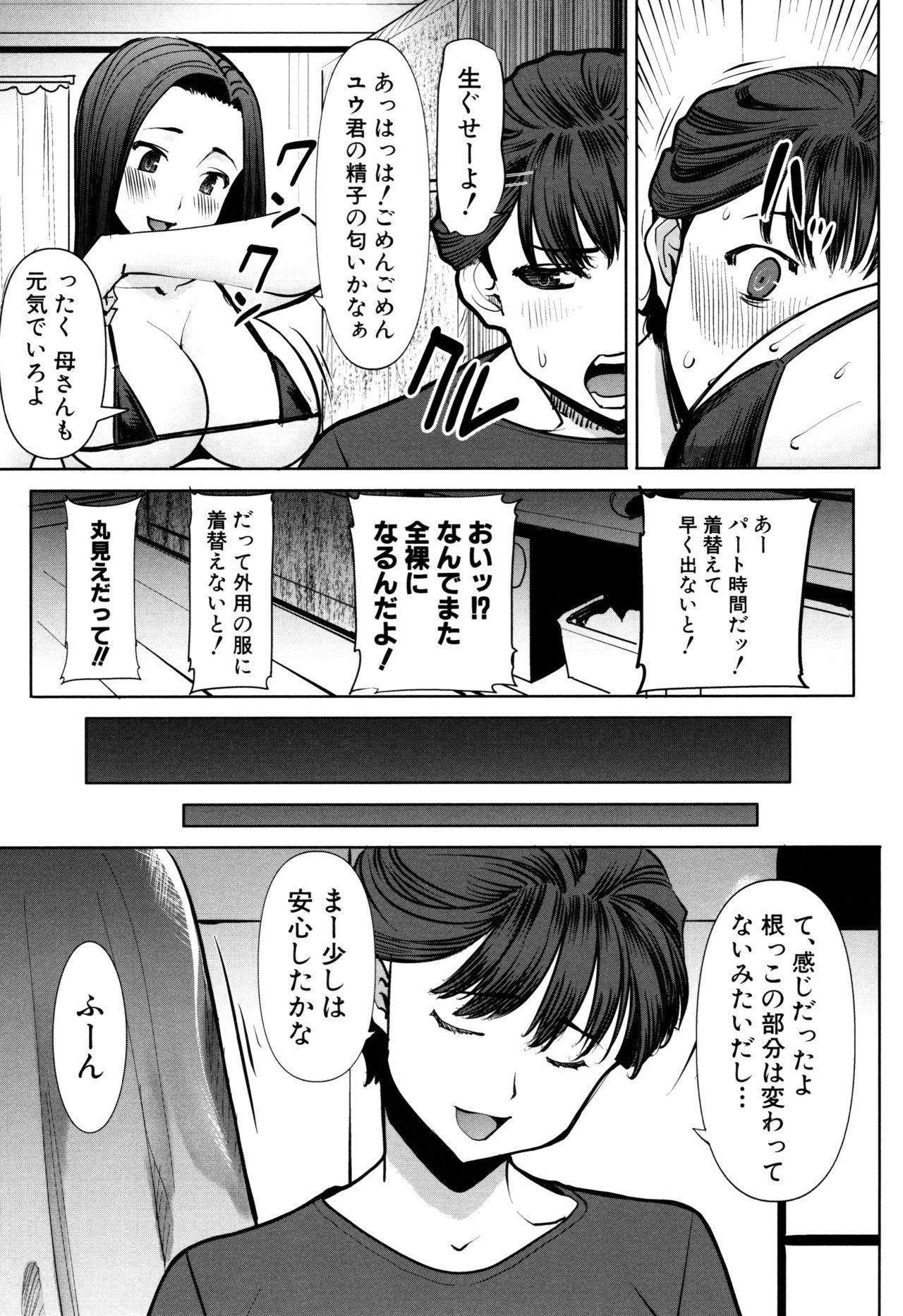 Unsweet - Asahina Ikka Netorareta Haha · Tomoko 176
