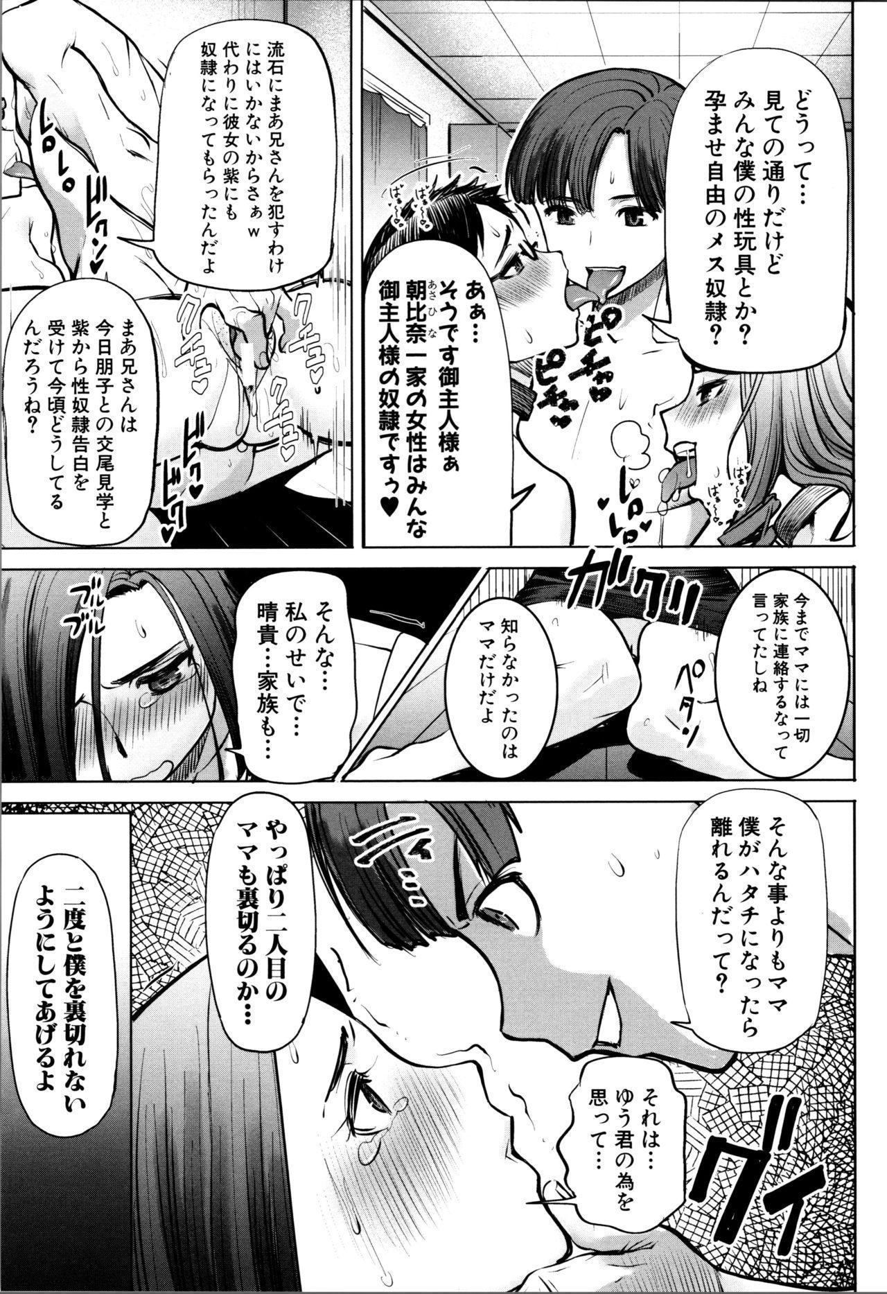 Unsweet - Asahina Ikka Netorareta Haha · Tomoko 184