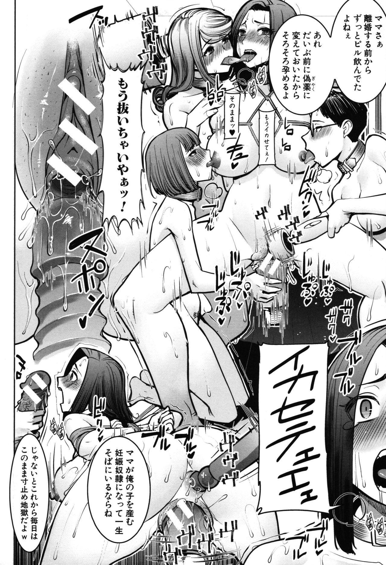 Unsweet - Asahina Ikka Netorareta Haha · Tomoko 185