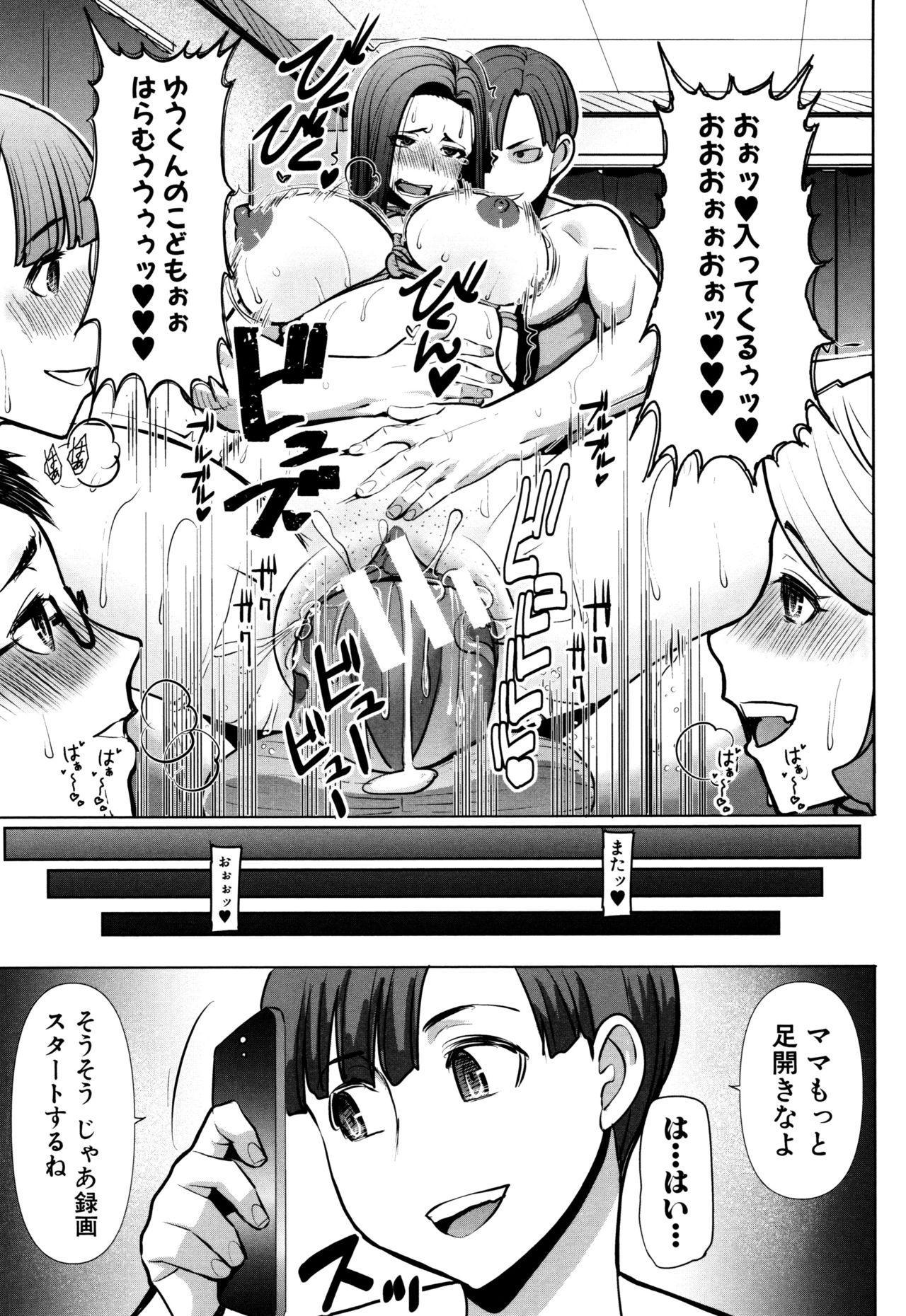 Unsweet - Asahina Ikka Netorareta Haha · Tomoko 188