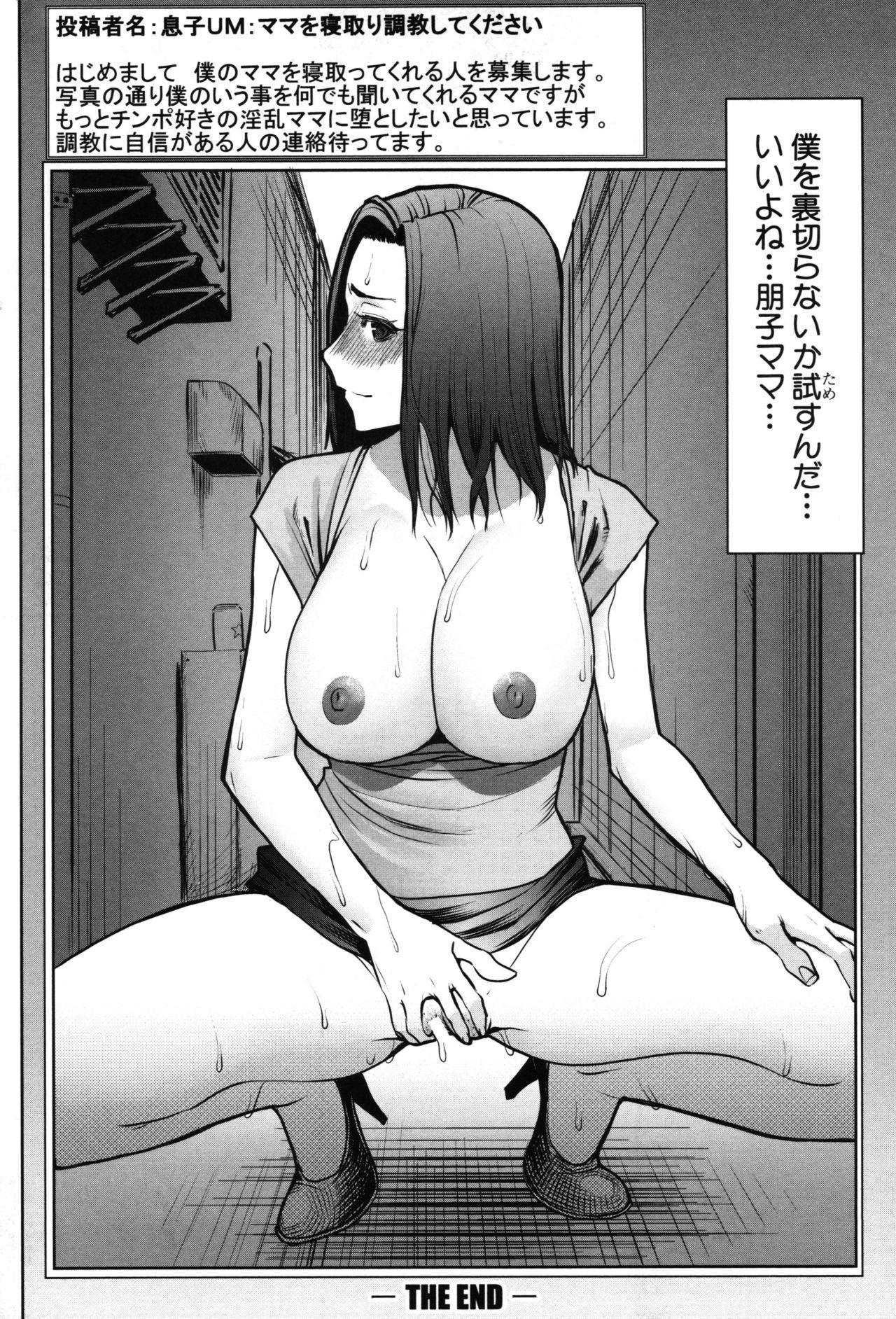 Unsweet - Asahina Ikka Netorareta Haha · Tomoko 193