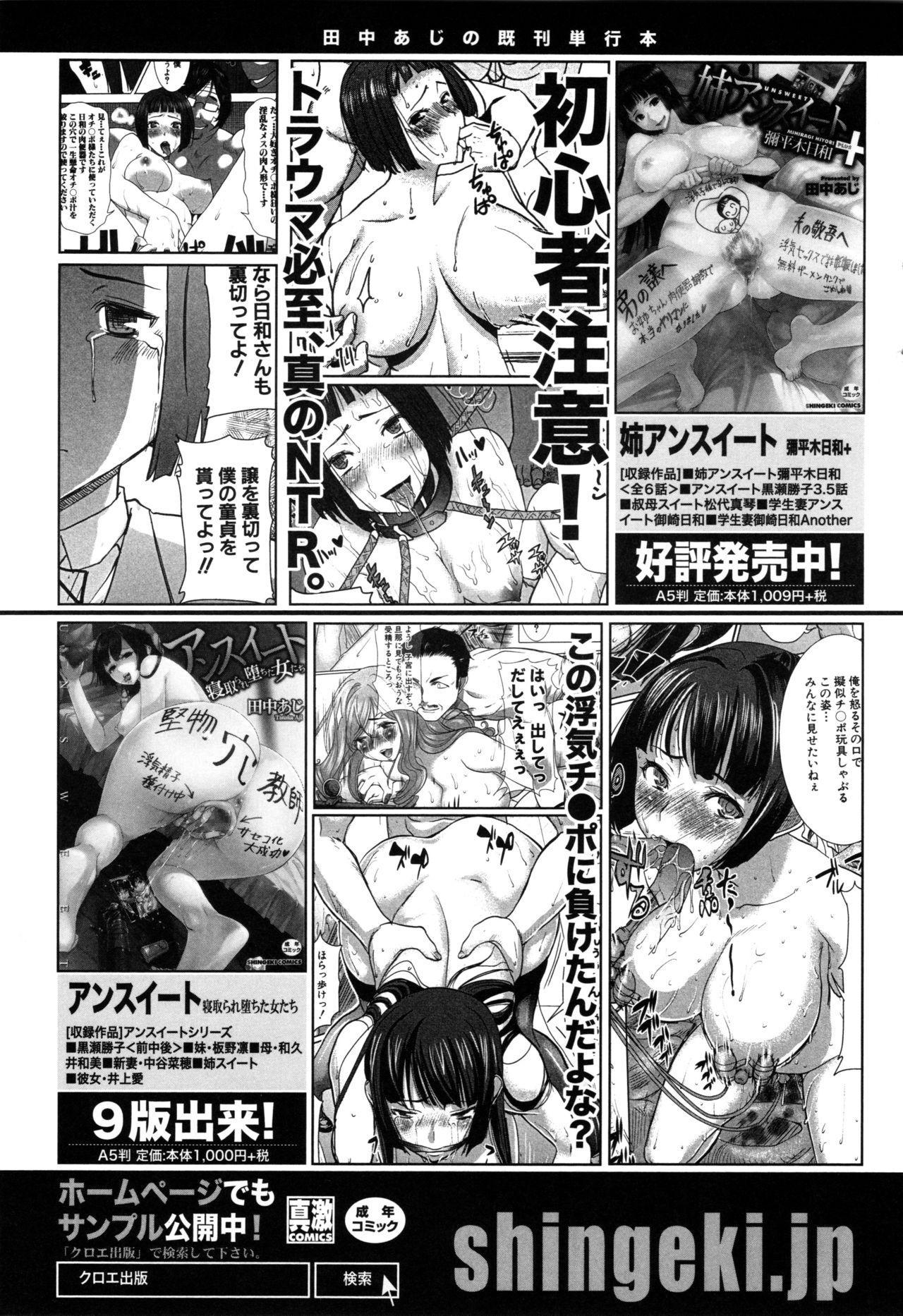 Unsweet - Asahina Ikka Netorareta Haha · Tomoko 194