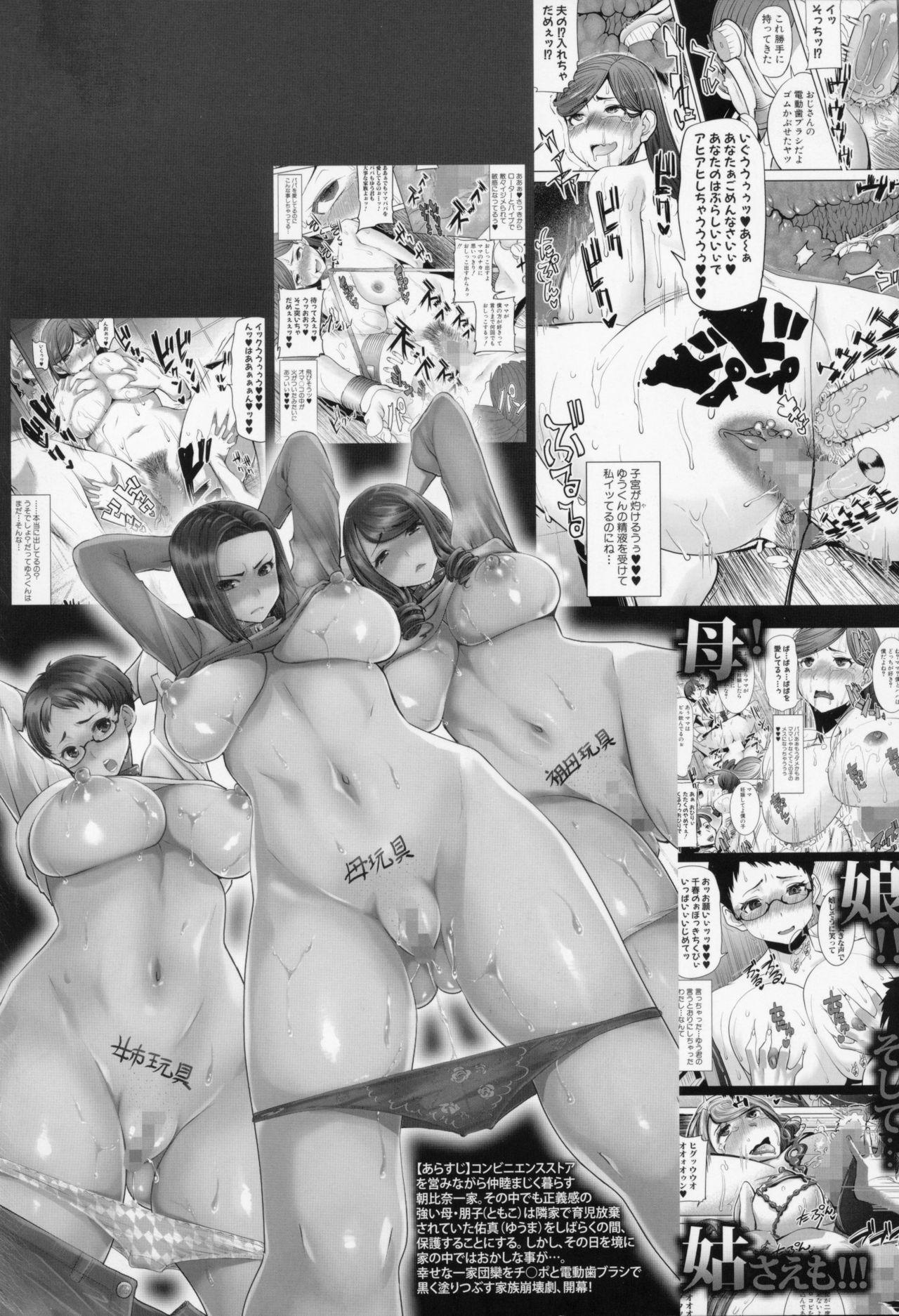 Unsweet - Asahina Ikka Netorareta Haha · Tomoko 196