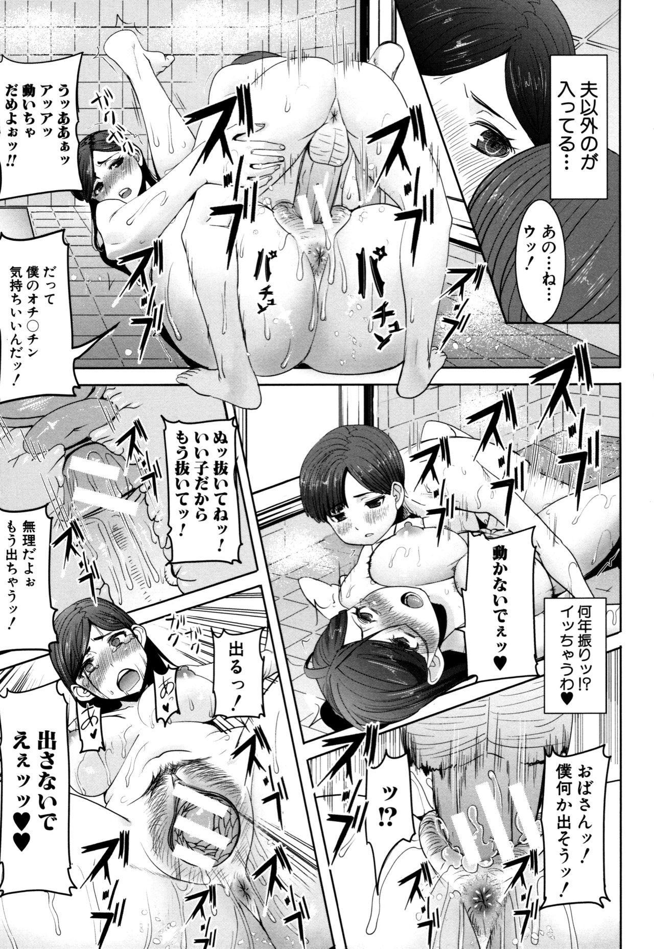 Unsweet - Asahina Ikka Netorareta Haha · Tomoko 24