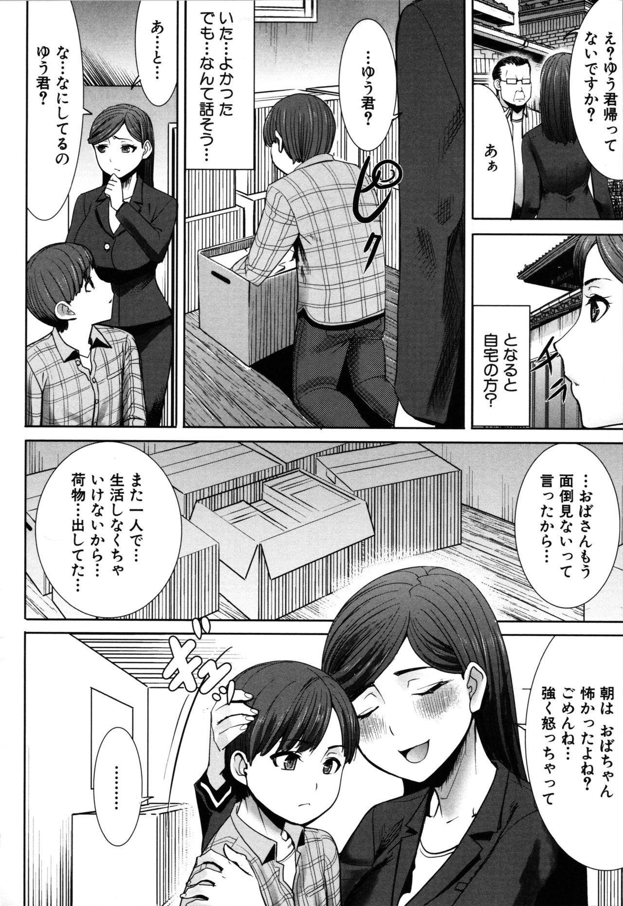 Unsweet - Asahina Ikka Netorareta Haha · Tomoko 33