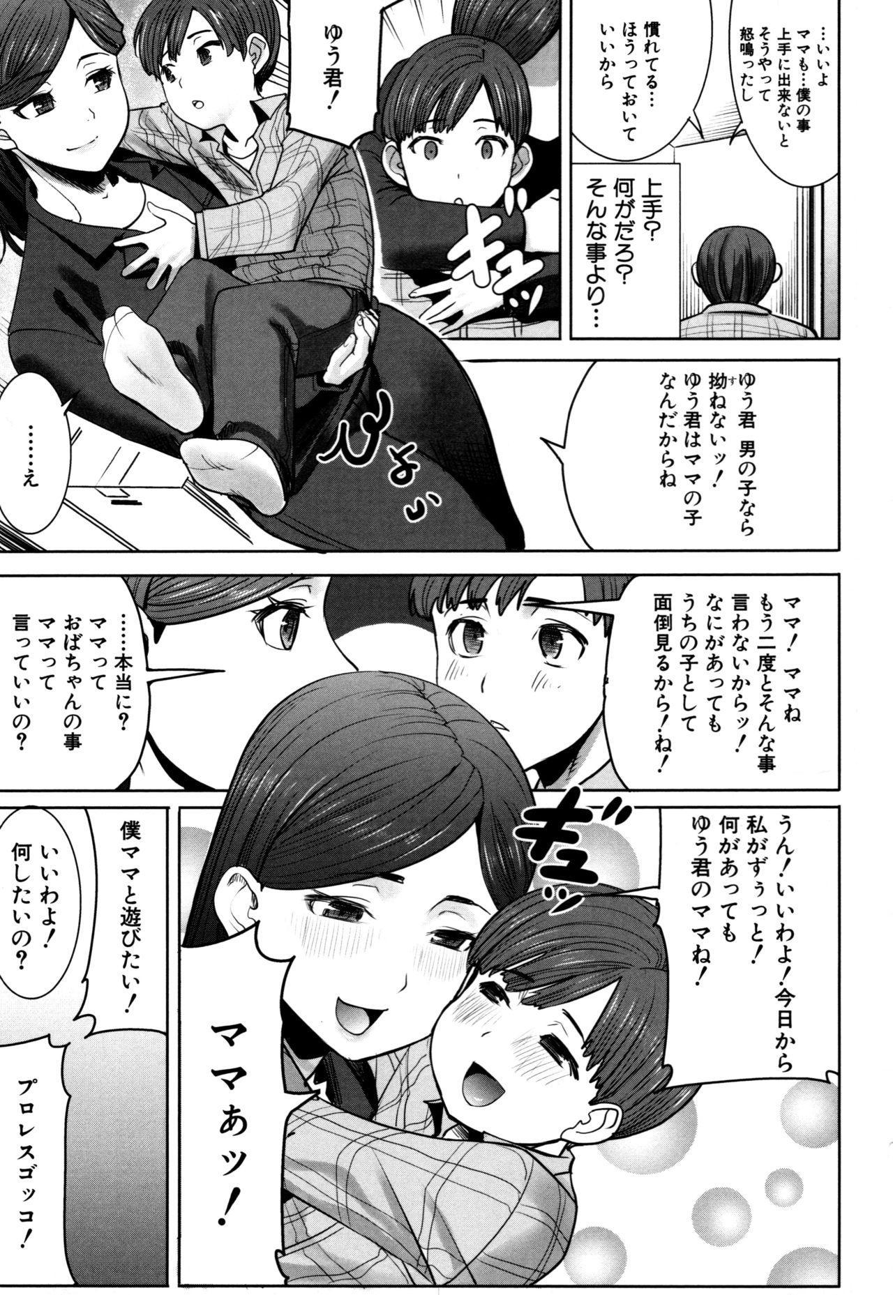Unsweet - Asahina Ikka Netorareta Haha · Tomoko 34