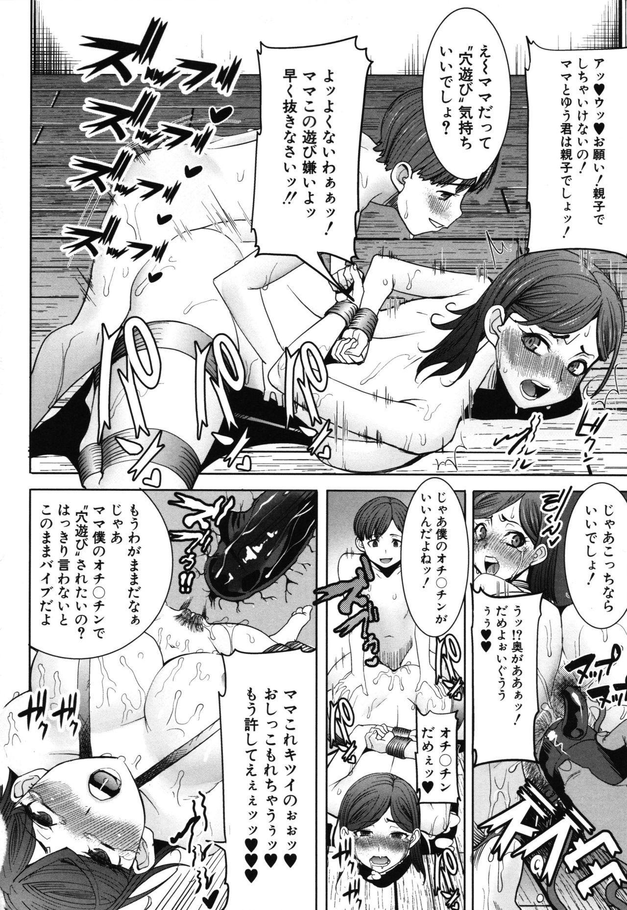 Unsweet - Asahina Ikka Netorareta Haha · Tomoko 43