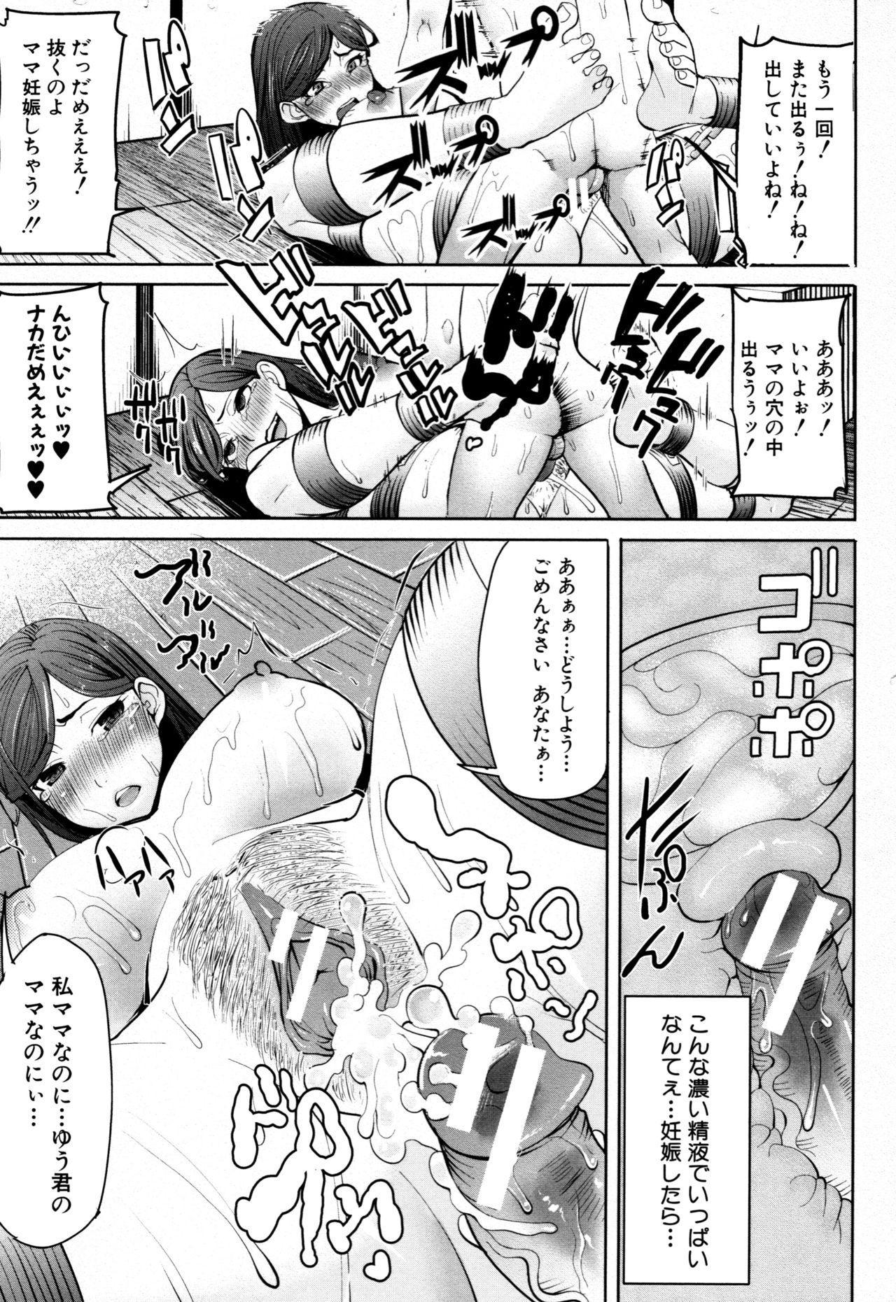 Unsweet - Asahina Ikka Netorareta Haha · Tomoko 48