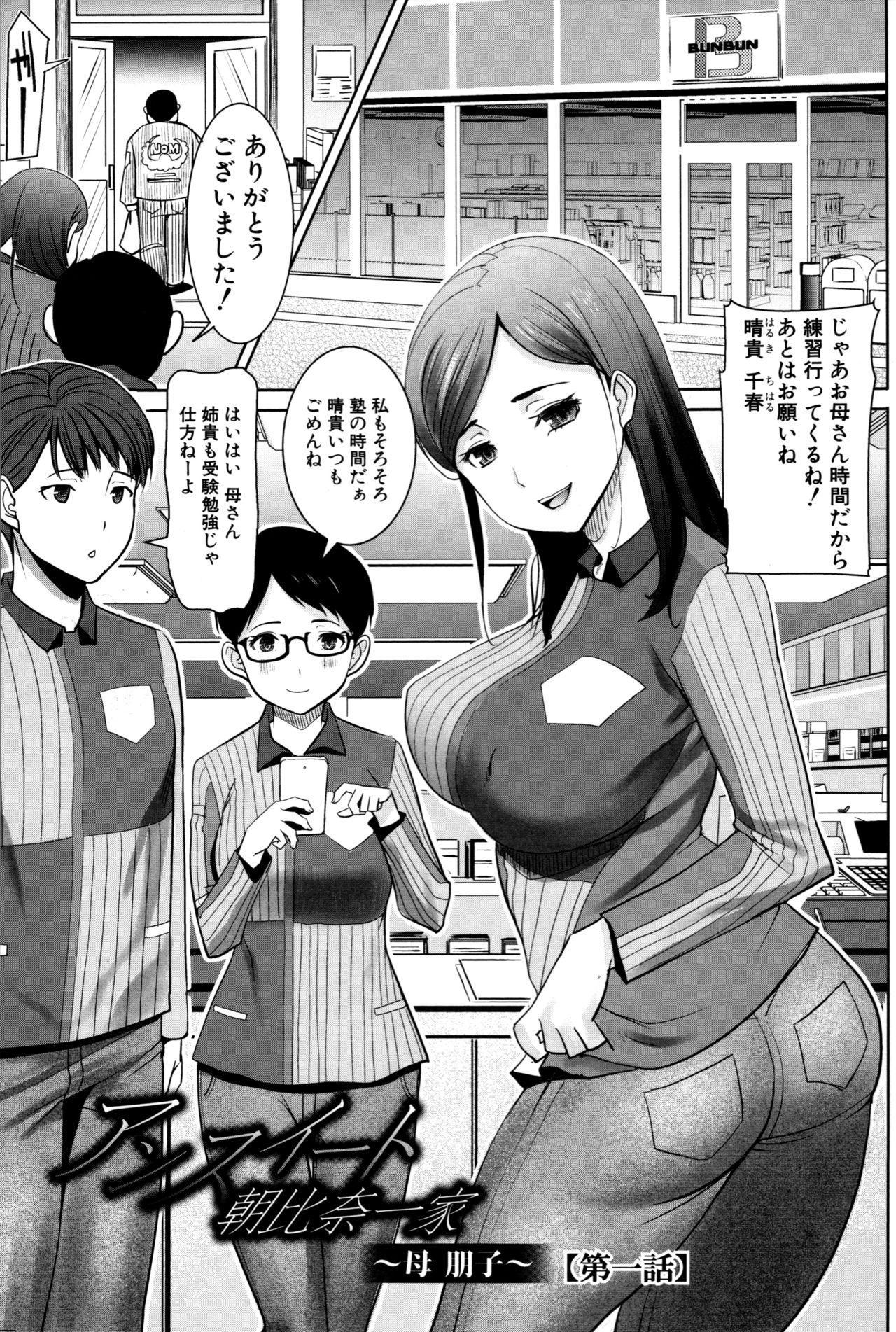 Unsweet - Asahina Ikka Netorareta Haha · Tomoko 4