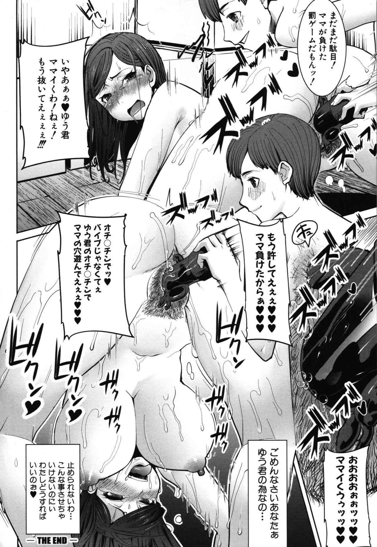 Unsweet - Asahina Ikka Netorareta Haha · Tomoko 51
