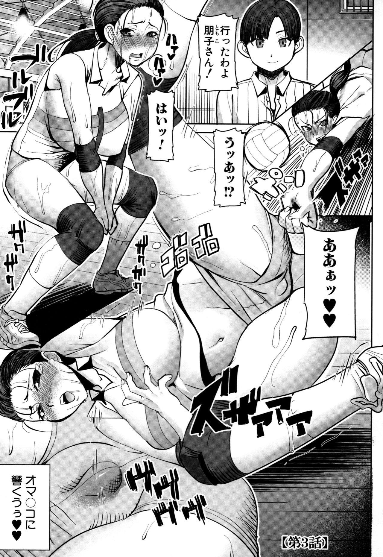 Unsweet - Asahina Ikka Netorareta Haha · Tomoko 52