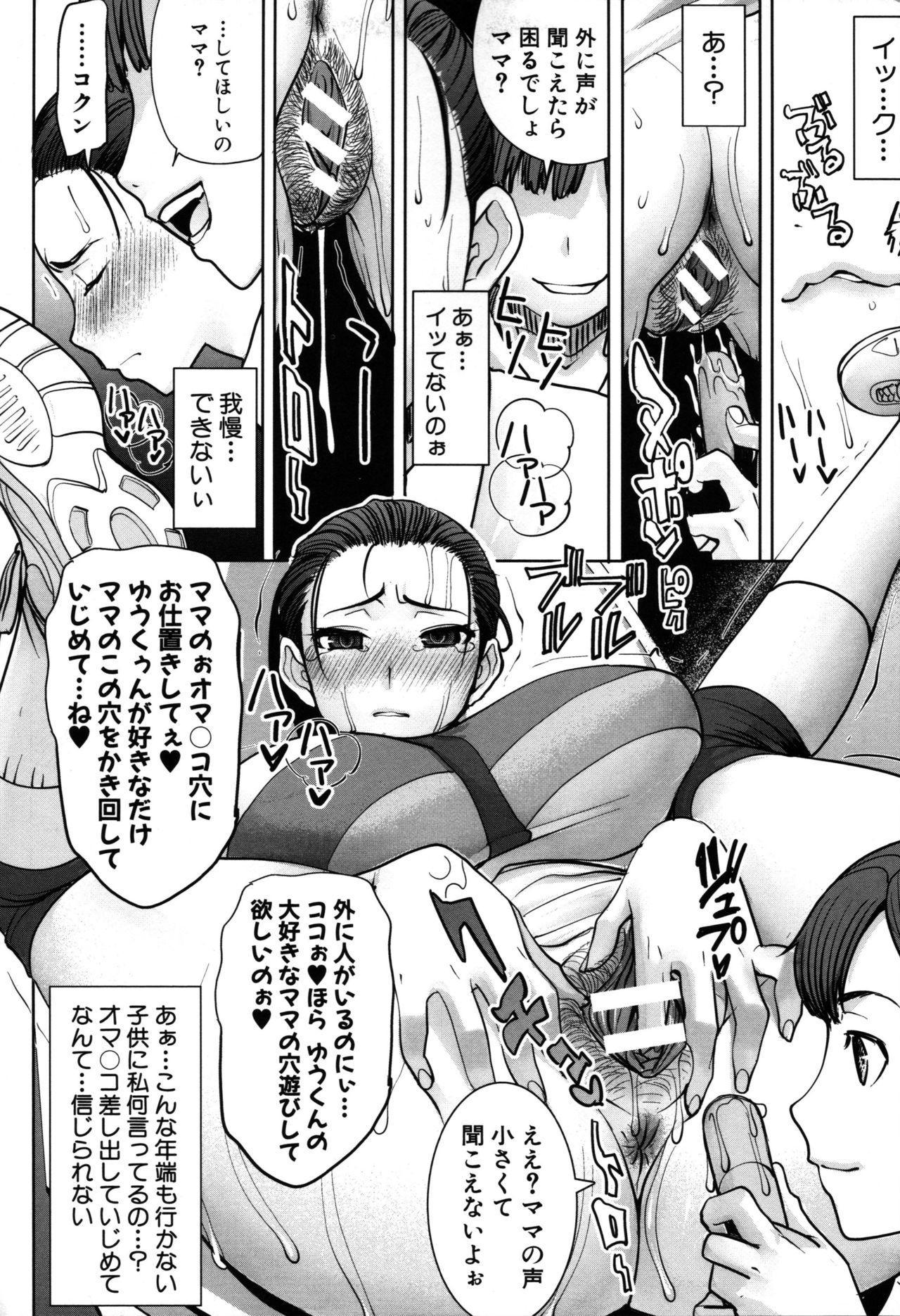 Unsweet - Asahina Ikka Netorareta Haha · Tomoko 57