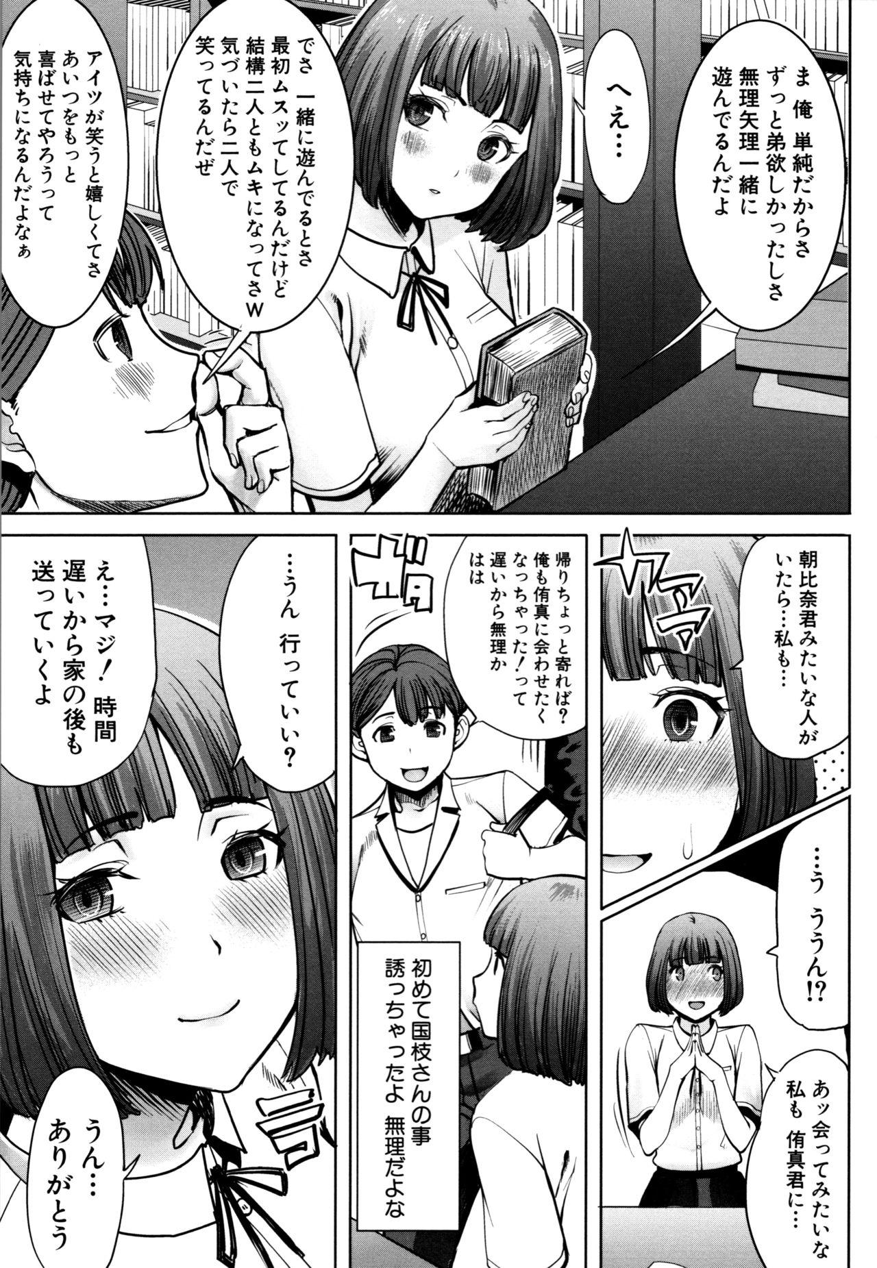 Unsweet - Asahina Ikka Netorareta Haha · Tomoko 68