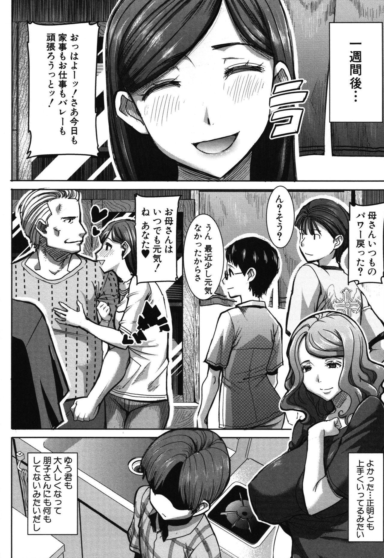 Unsweet - Asahina Ikka Netorareta Haha · Tomoko 85