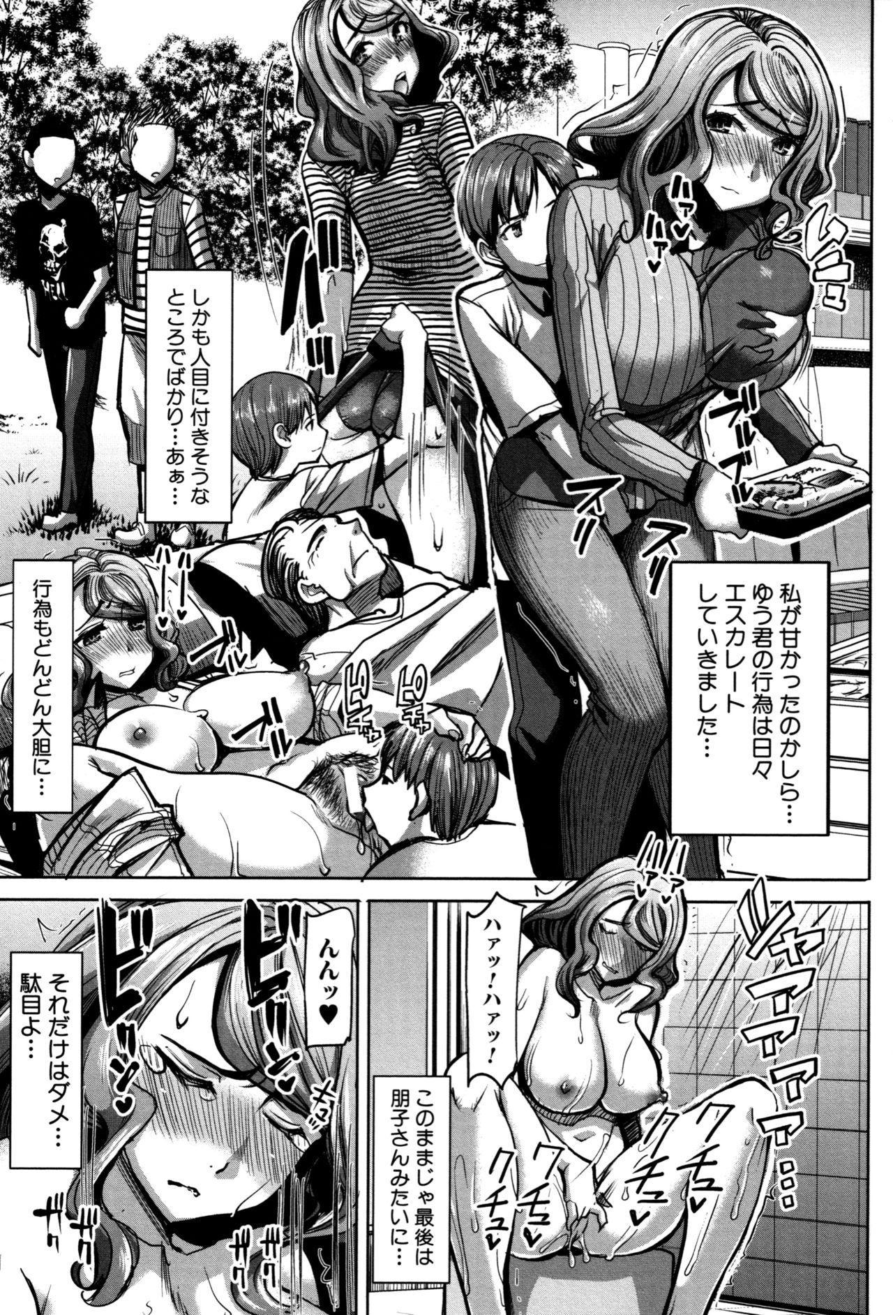 Unsweet - Asahina Ikka Netorareta Haha · Tomoko 88