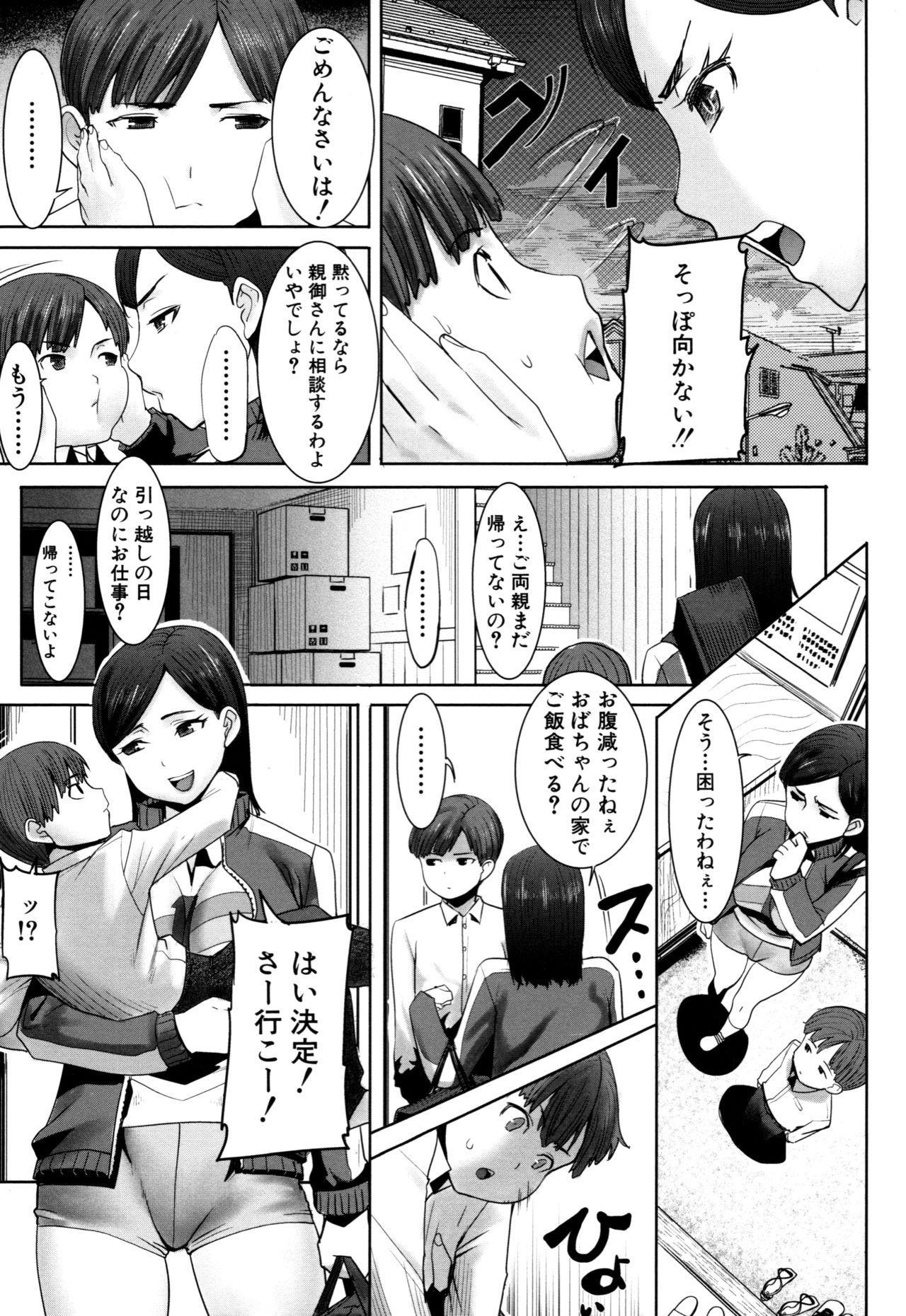 Unsweet - Asahina Ikka Netorareta Haha · Tomoko 8