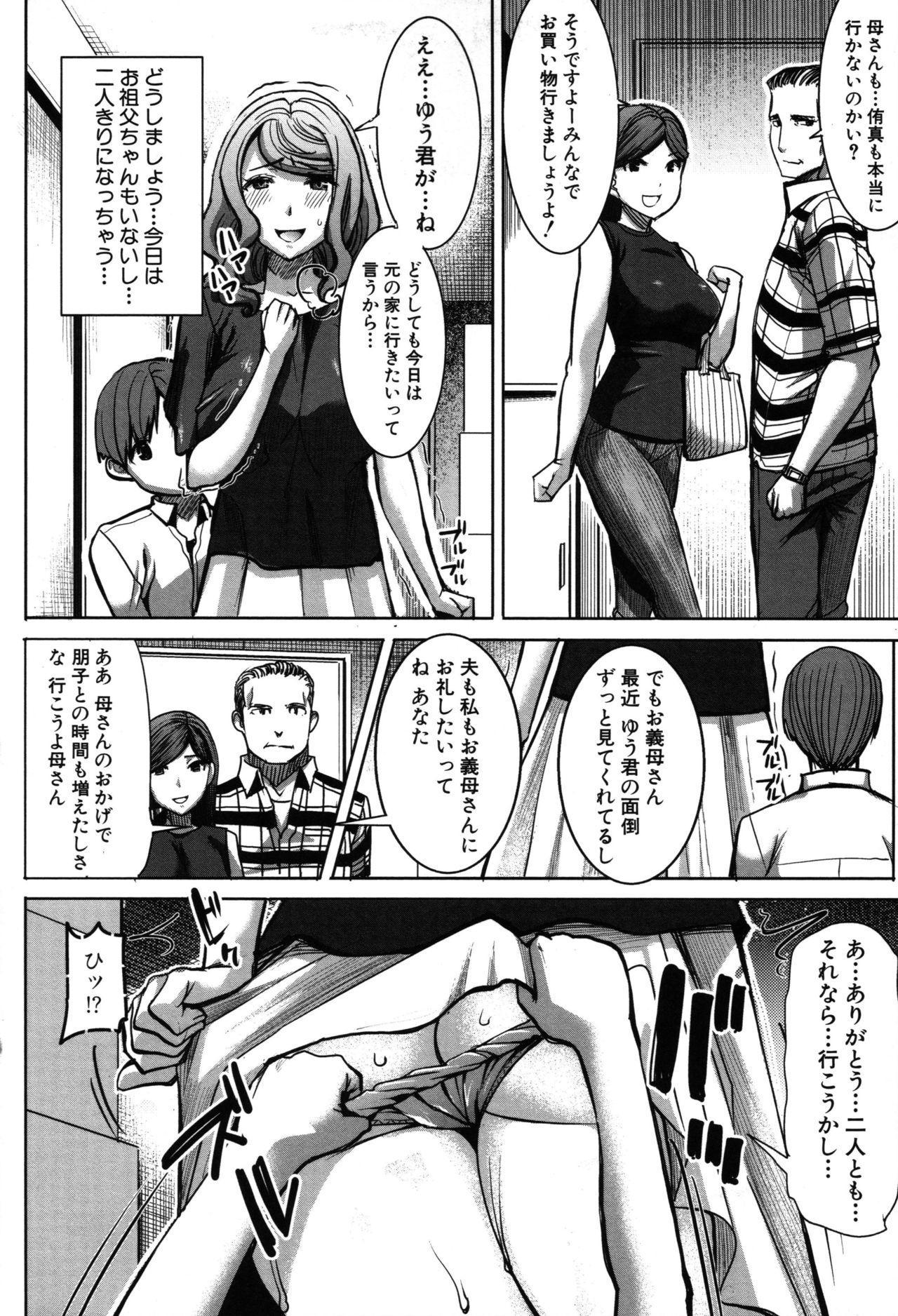 Unsweet - Asahina Ikka Netorareta Haha · Tomoko 89