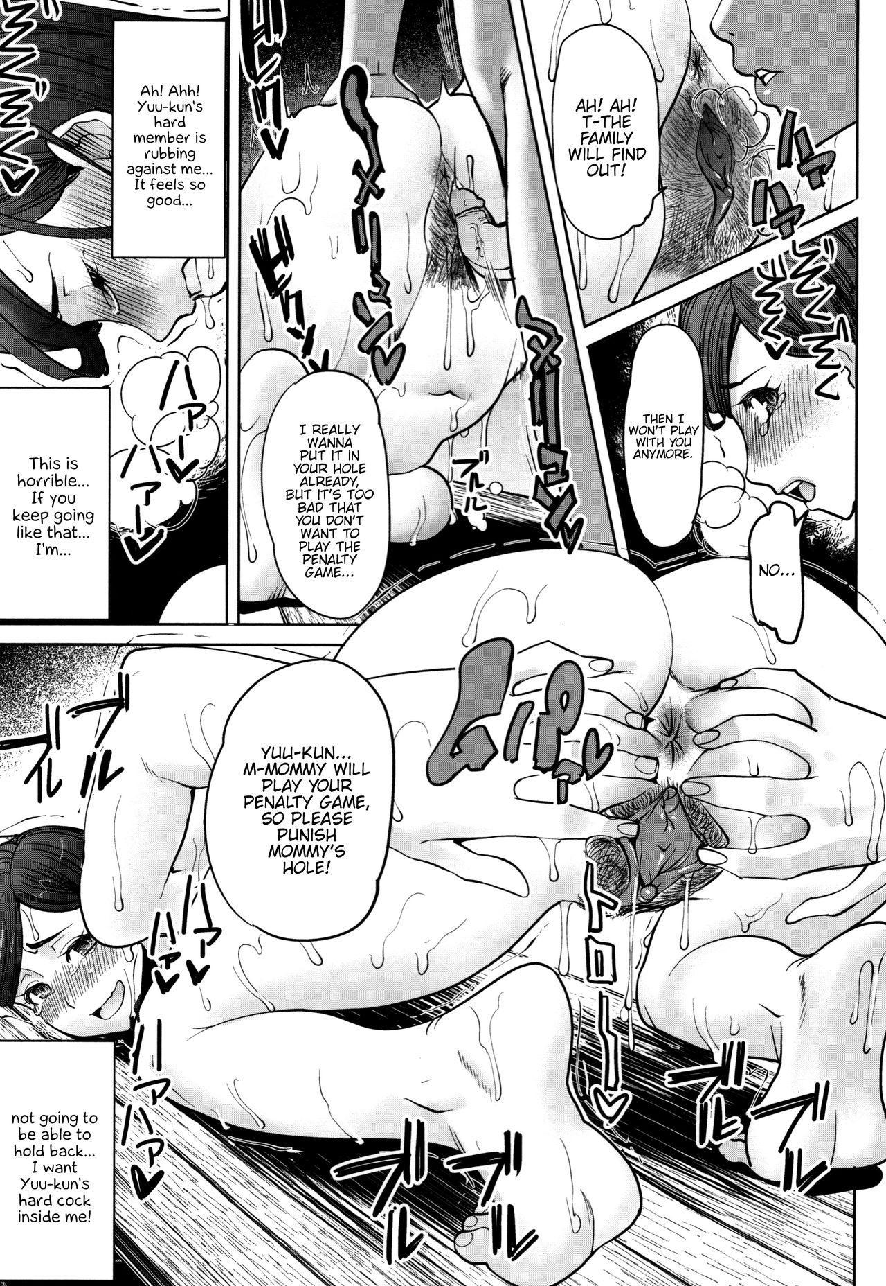 Unsweet - Asahina Ikka Netorareta Haha · Tomoko 64