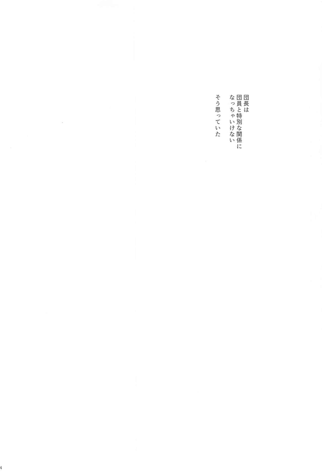 [Shigunyan (Shigunyan)] Onee-chan-tachi ni Amaete ne (Granblue Fantasy) 2