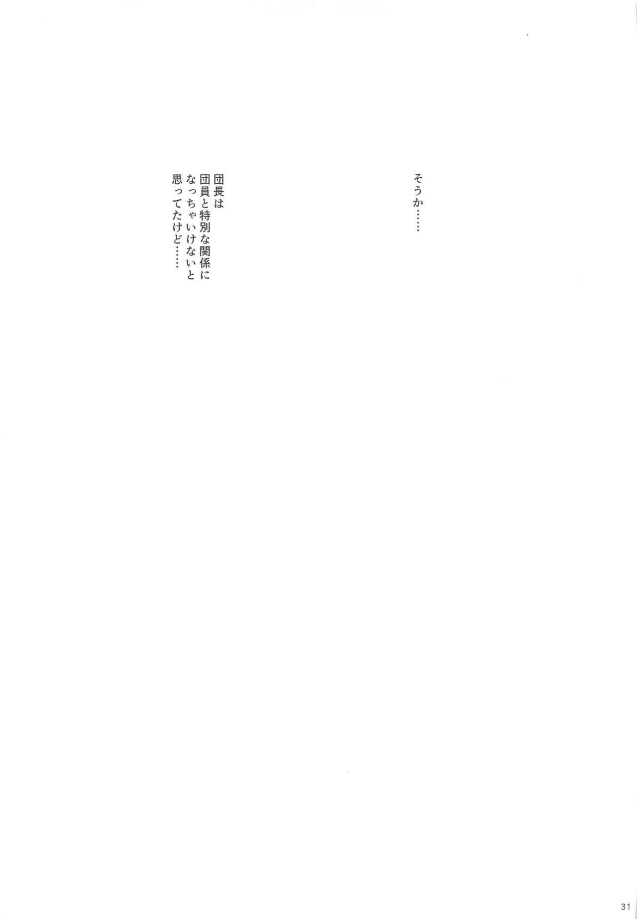 [Shigunyan (Shigunyan)] Onee-chan-tachi ni Amaete ne (Granblue Fantasy) 29