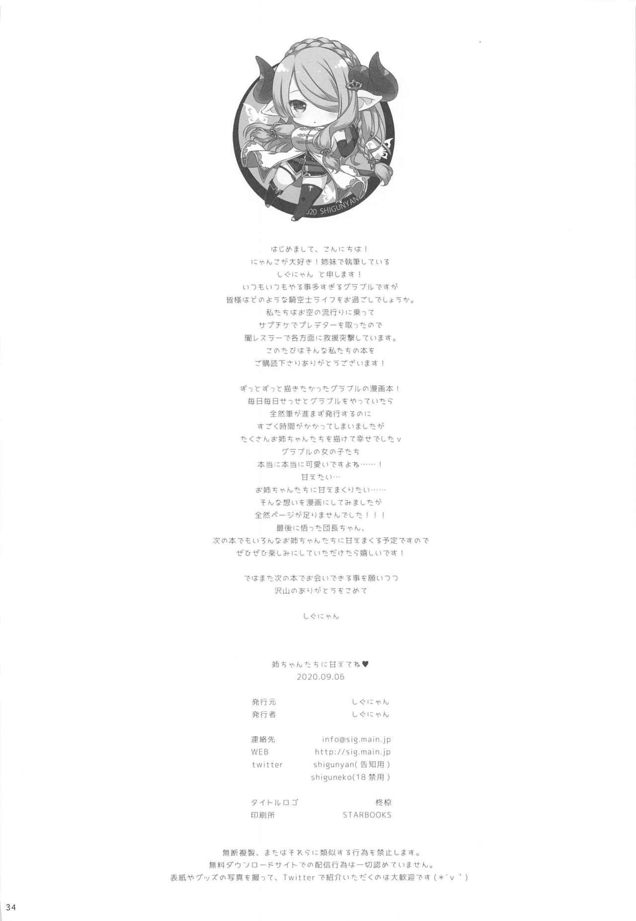 [Shigunyan (Shigunyan)] Onee-chan-tachi ni Amaete ne (Granblue Fantasy) 32