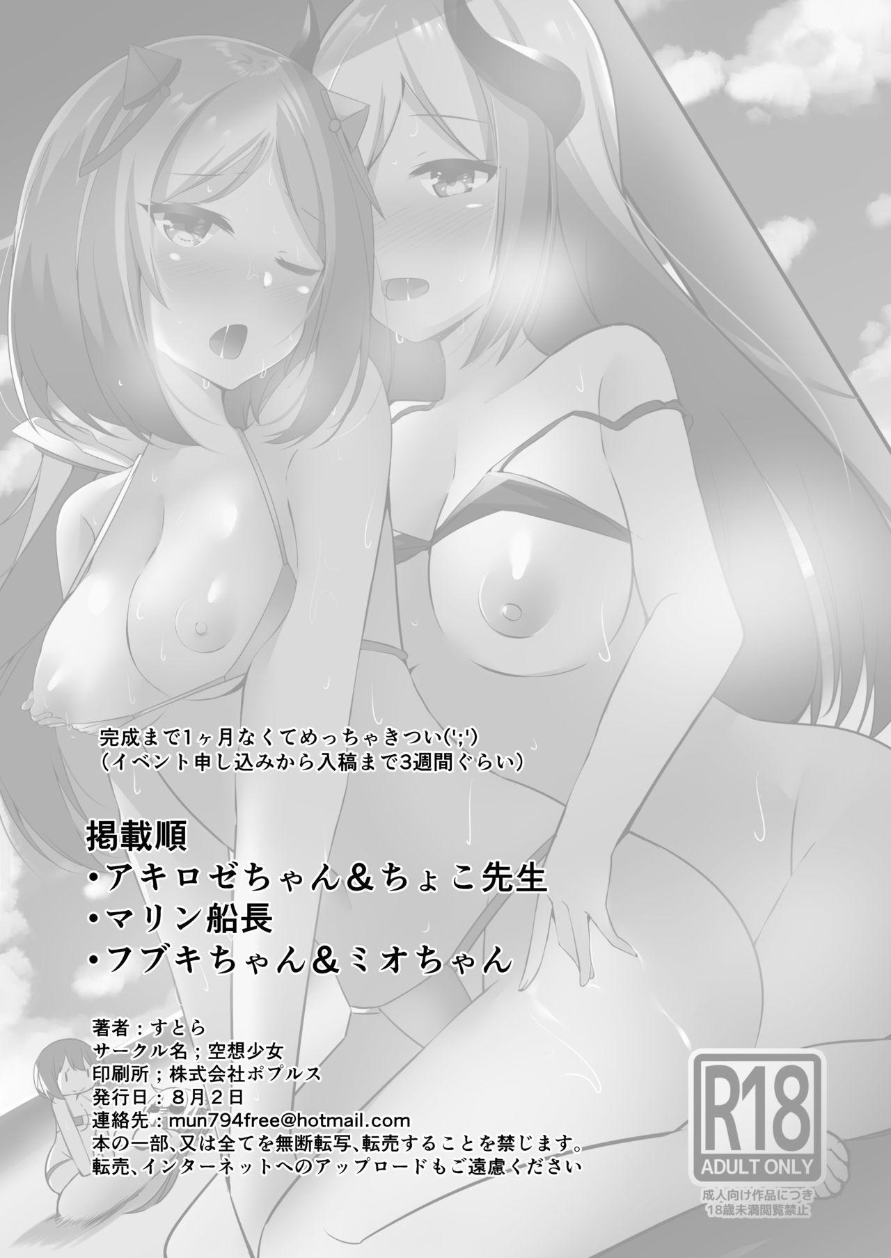 Virtual Erolive Hon Vol.2 2