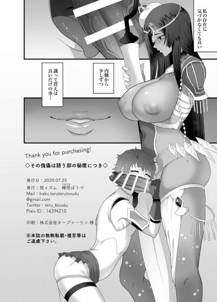 Sono Kairai wa Kataribe no Hitoku ni Tsuki 25