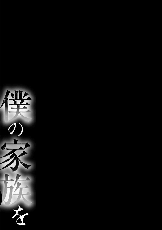 Boku no Kazoku o Sarashimasu Ch. 4-6 27