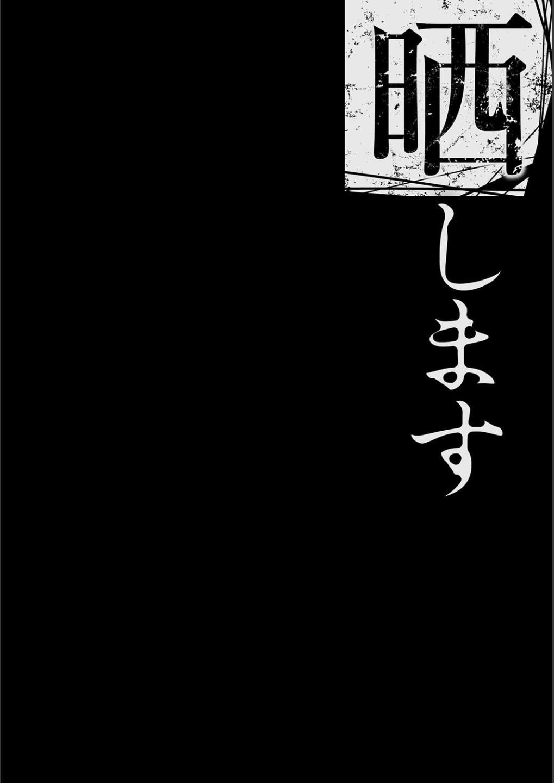 Boku no Kazoku o Sarashimasu Ch. 4-6 28