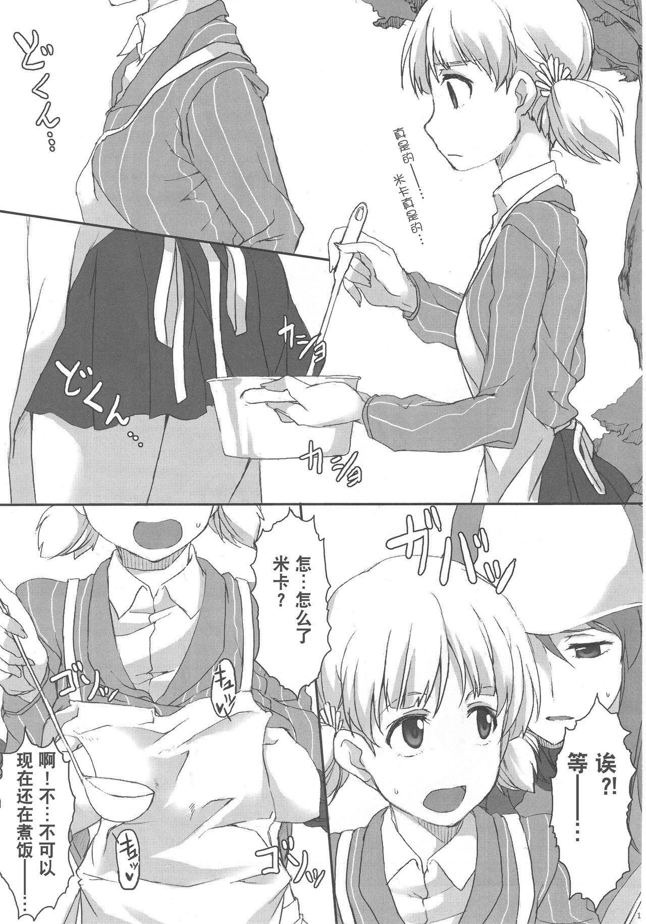 Aki! Mika ga Netsuretsu ni Appeal Shitemasu yo! 10