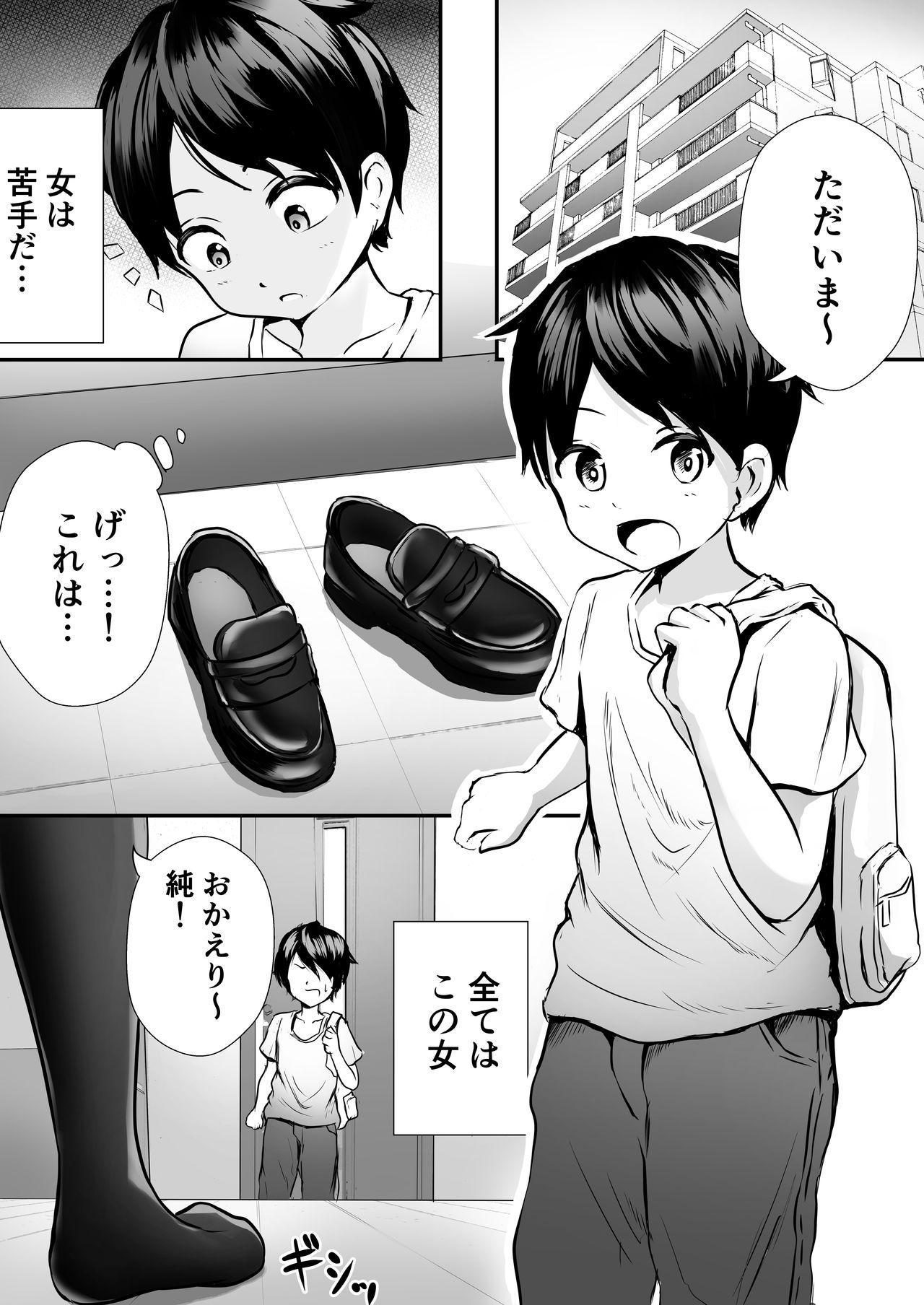 Ane no Shinyuu to Ikaseai 1